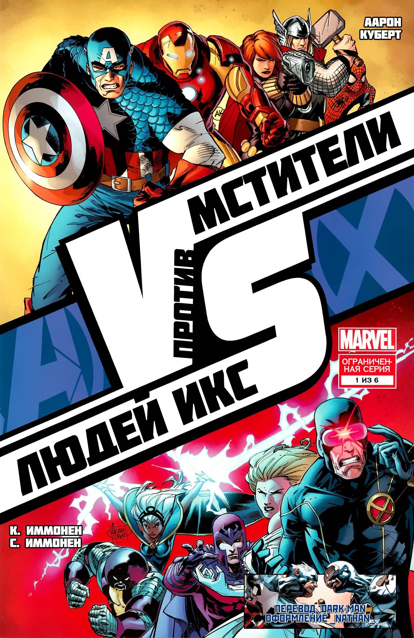Мстители против Людей-Икс: VS №1 онлайн