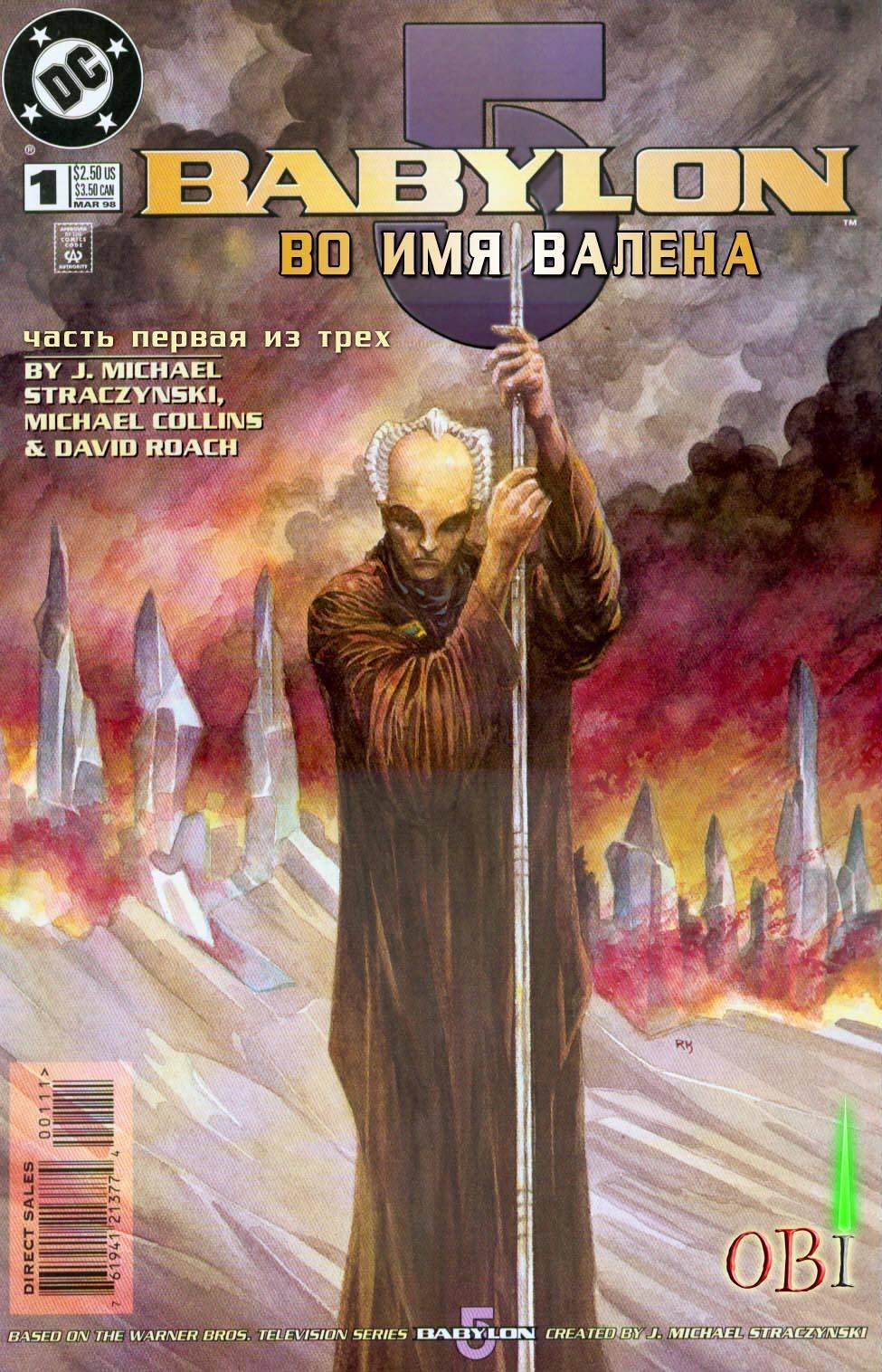 Вавилон 5: Во Имя Валена №1 онлайн