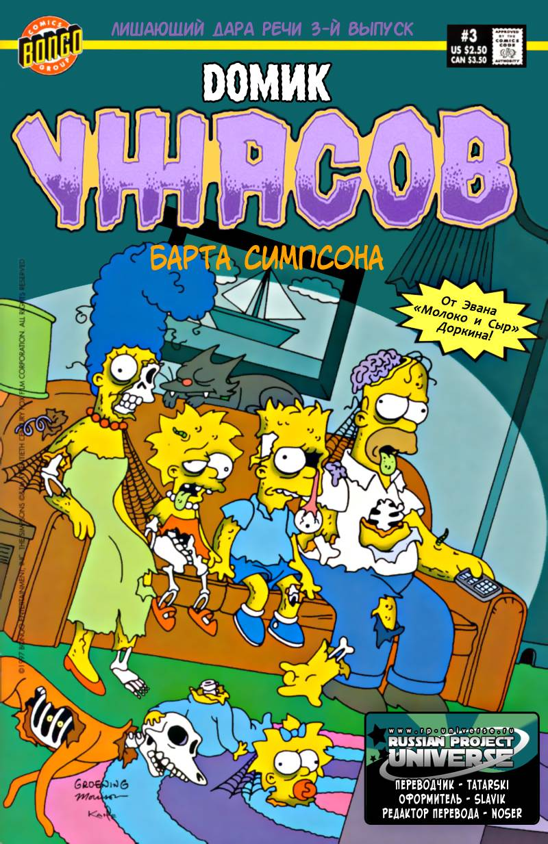 Симпсоны дом ужасов все серии likess.ru# Раздвинутые ножки ...