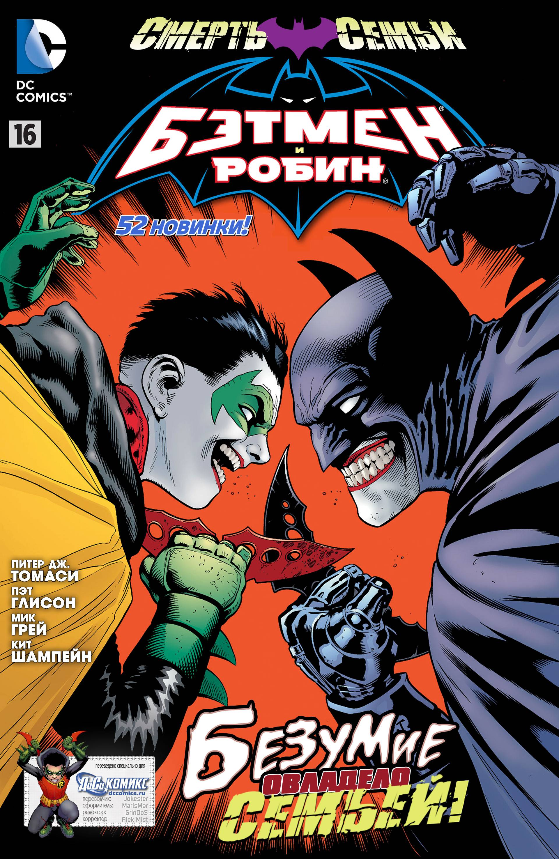 Бэтмен и Робин №16 онлайн