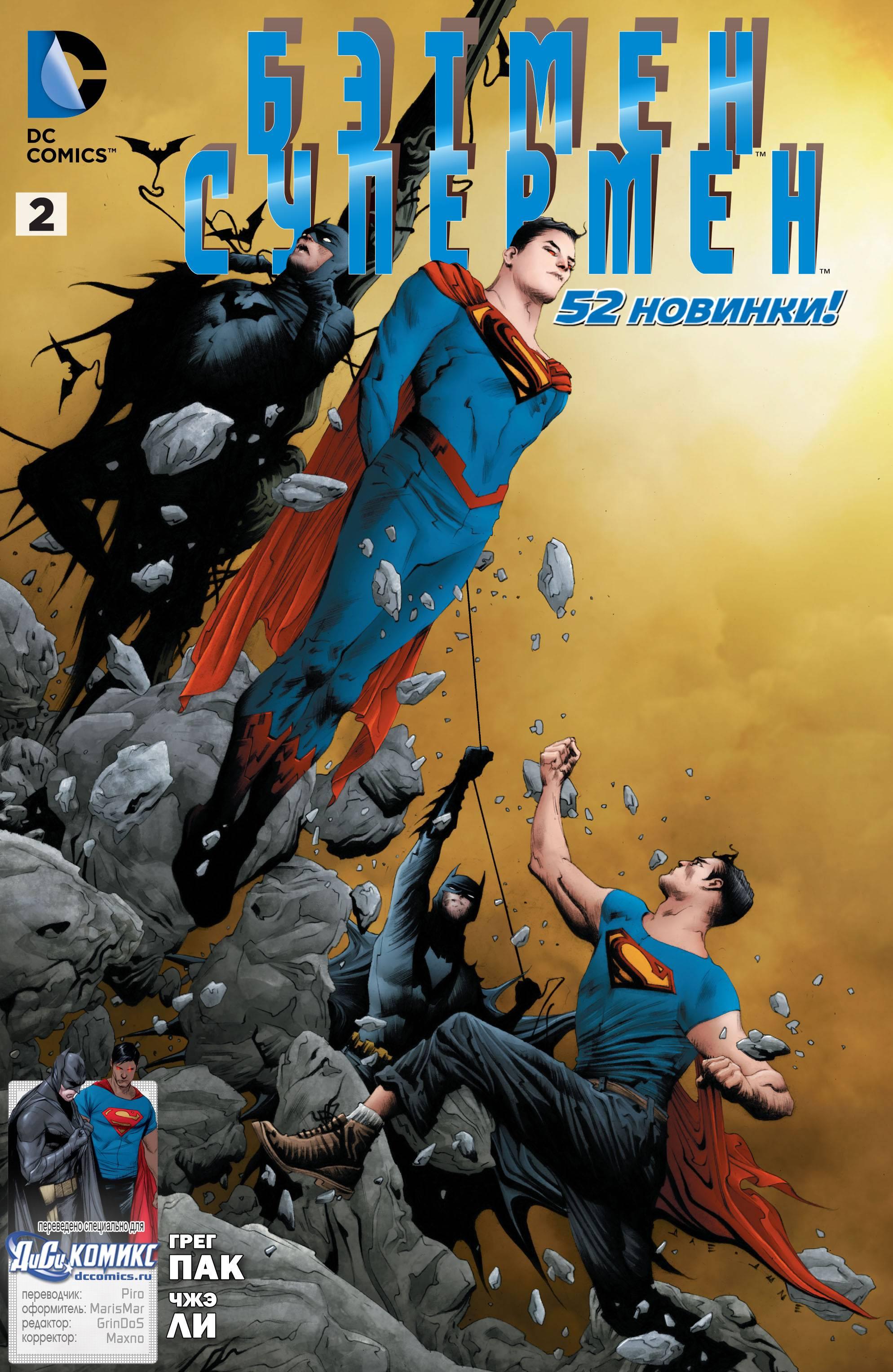 Бэтмен/Супермен №2 онлайн