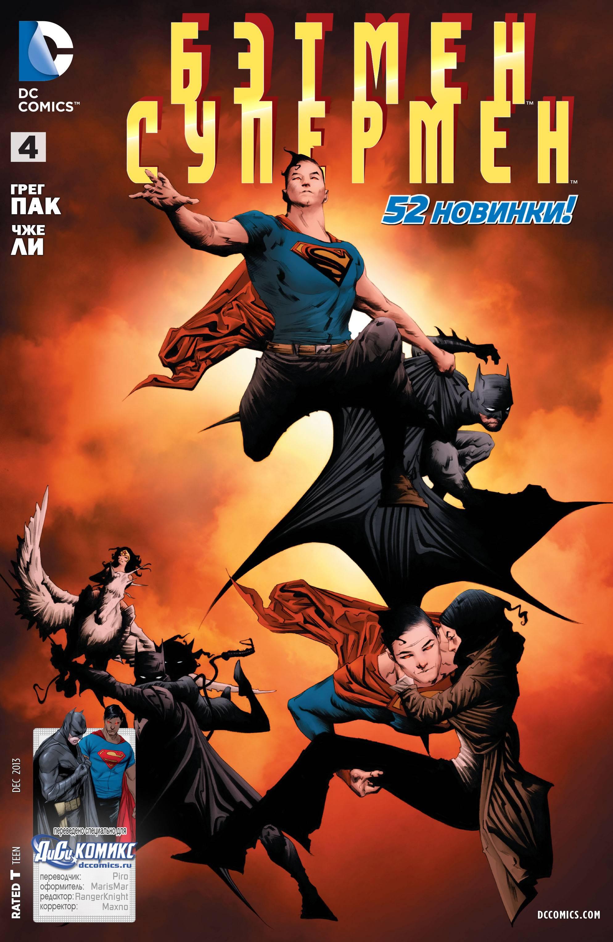 Бэтмен/Супермен №5 онлайн