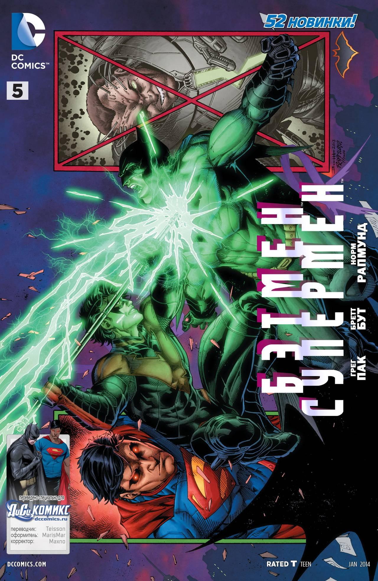 Бэтмен/Супермен №6 онлайн