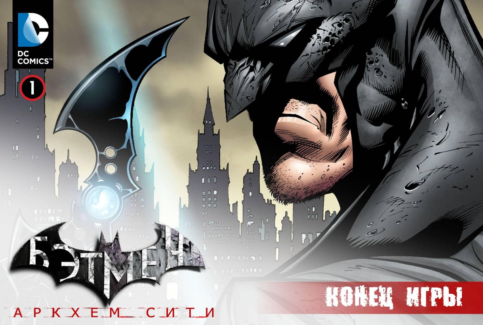 Бэтмен: Аркхэм-Сити. Конец Игры №1 онлайн