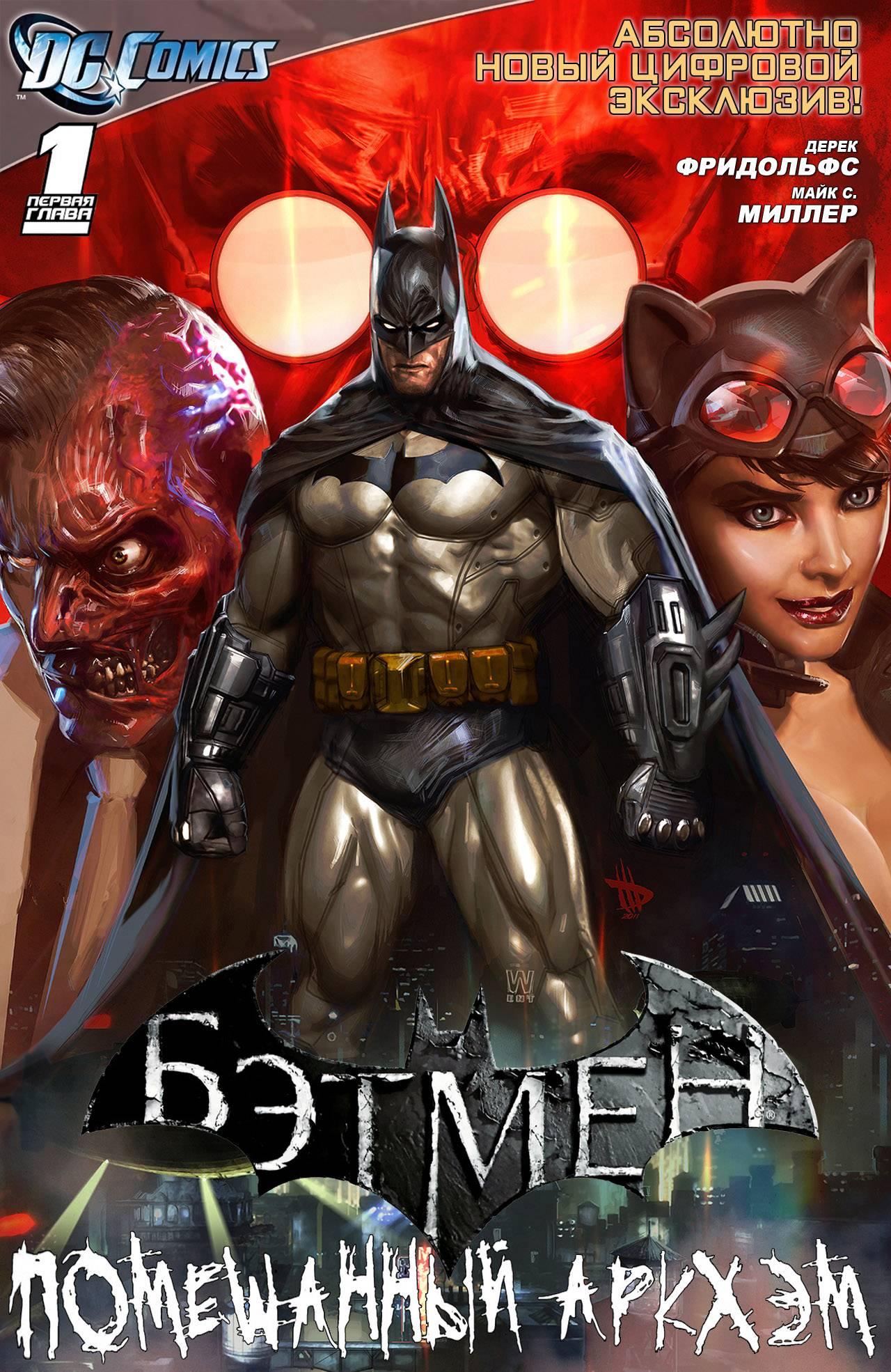 Бэтмен: Помешанный Аркхем №1 онлайн