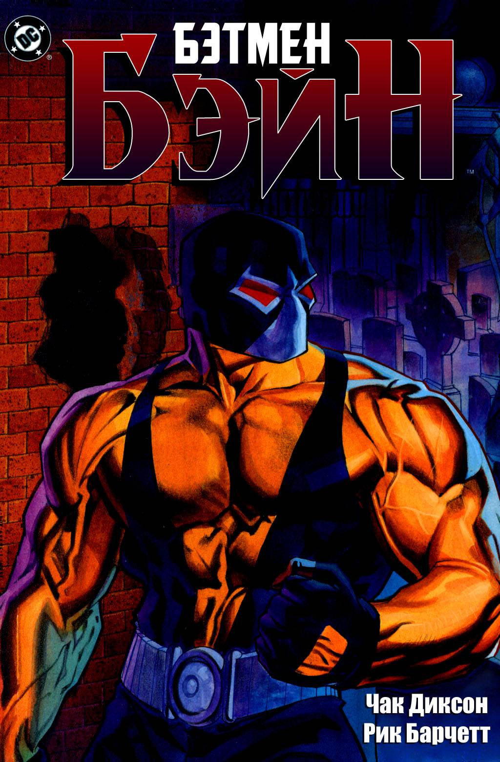 Бэтмен: Бэйн онлайн