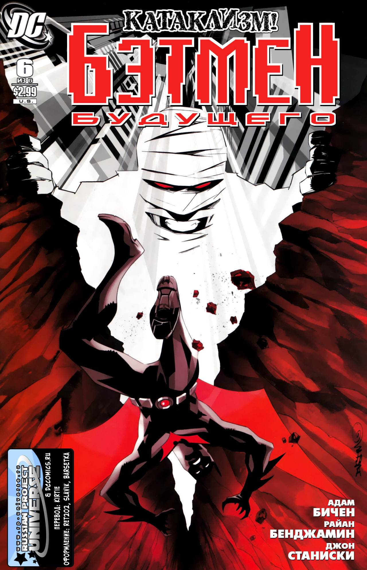 Бэтмен Будущего №6 онлайн