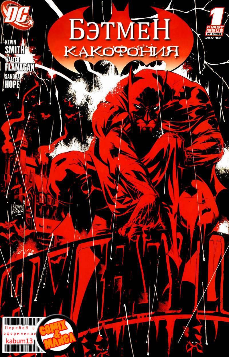 Бэтмен Какофония №1 онлайн