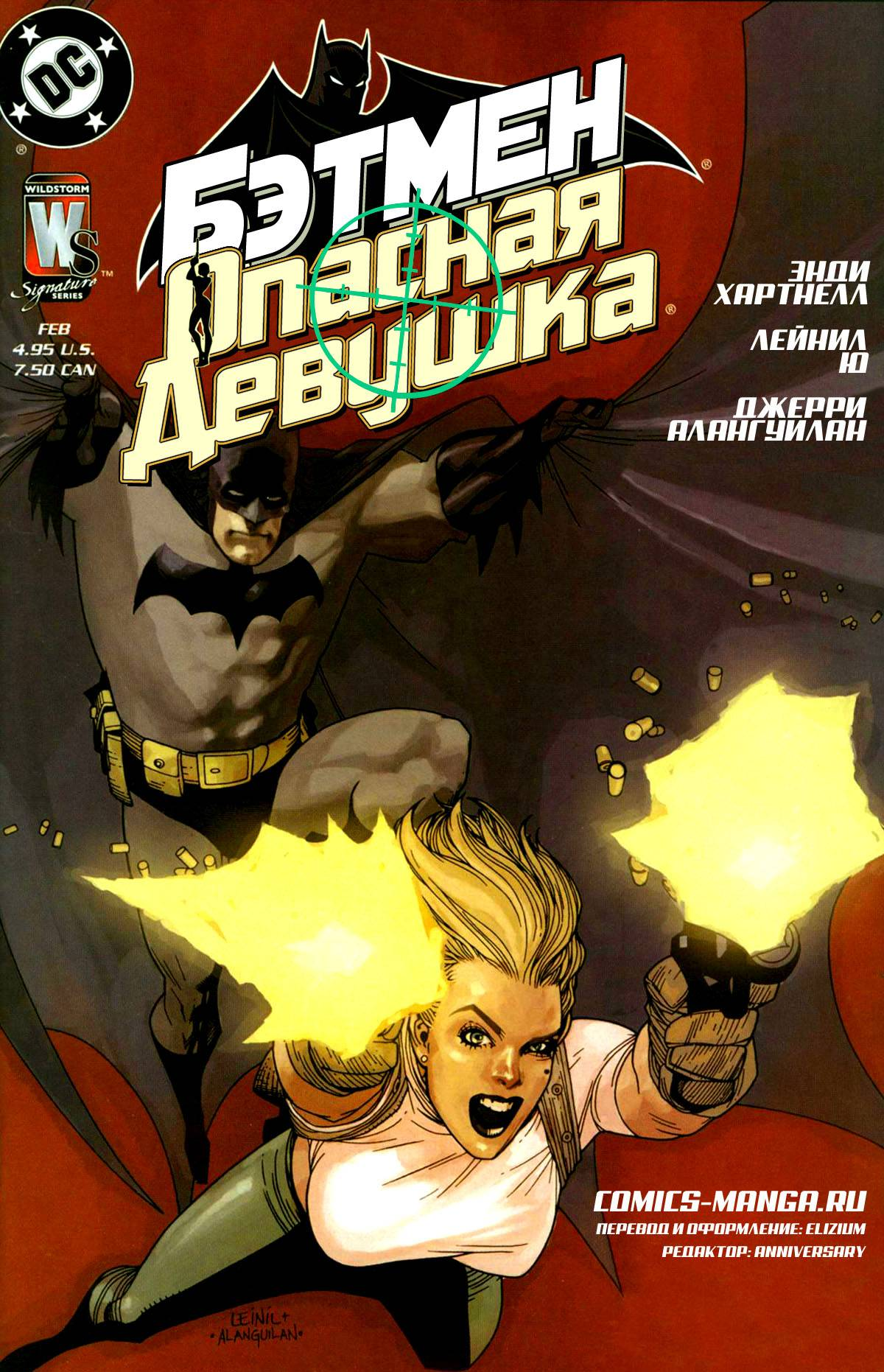 Бэтмен/Опасная Девушка онлайн