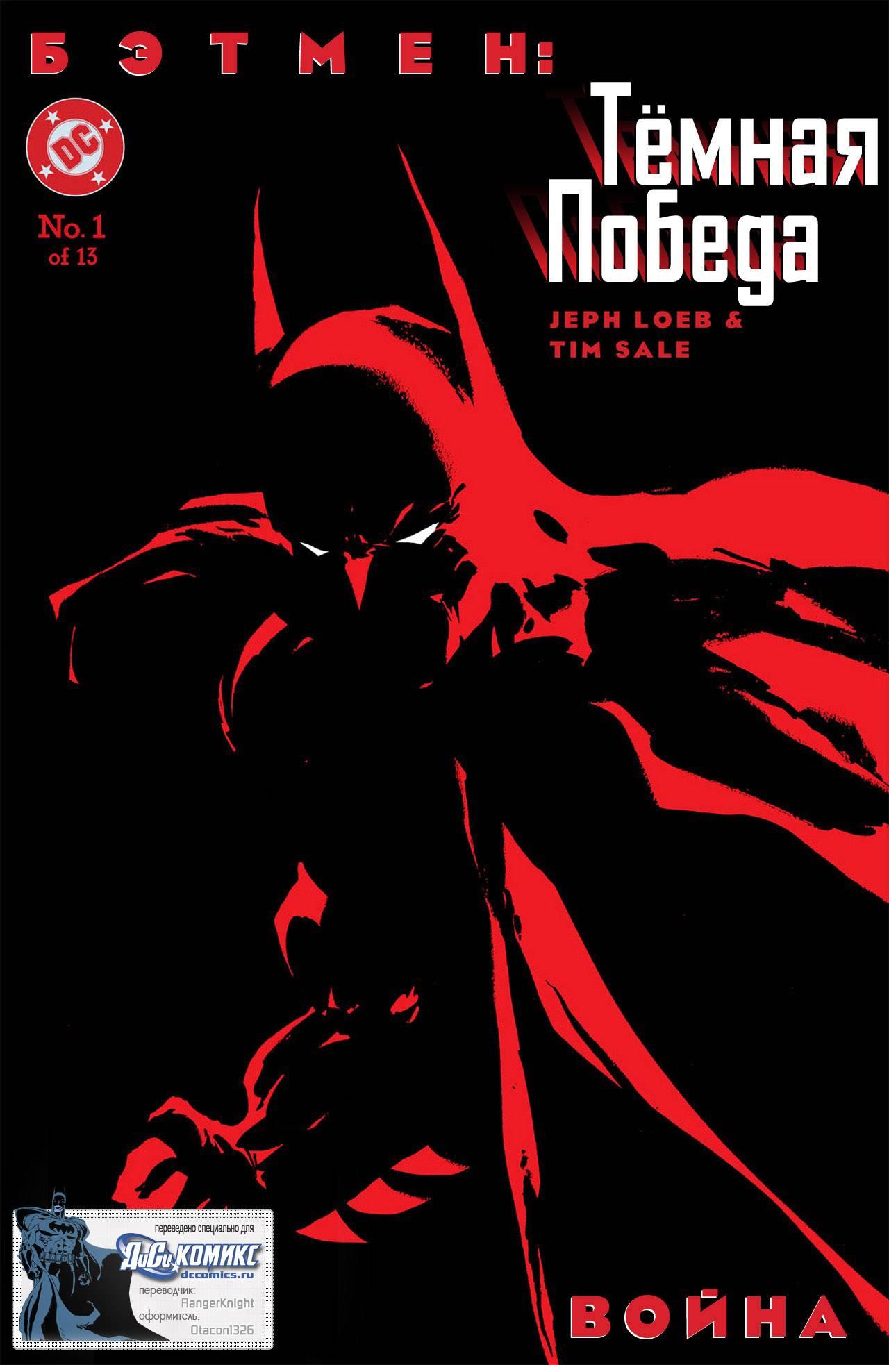 Бэтмен: Тёмная Победа №1 онлайн