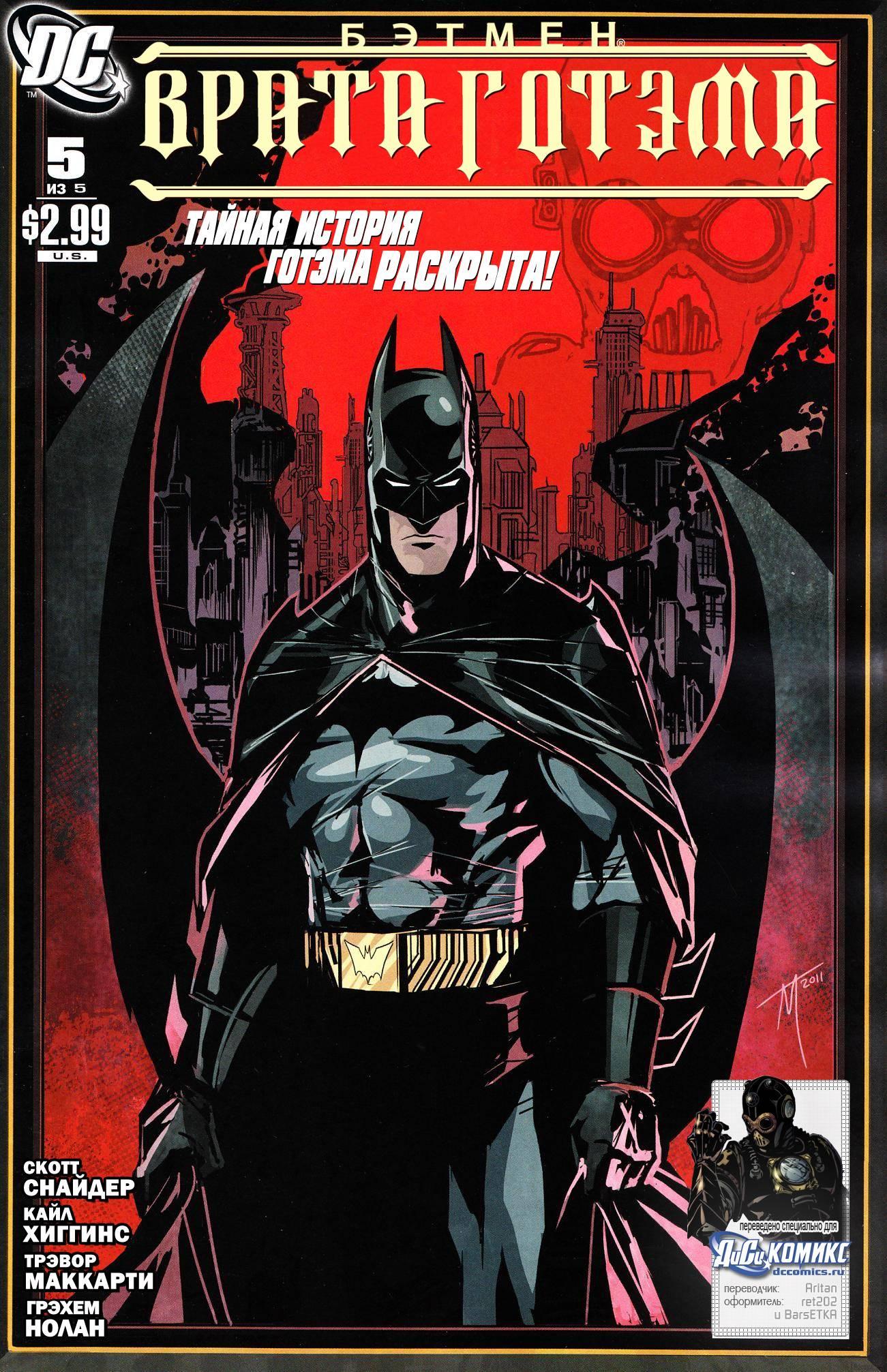 Бэтмен: Врата Готэма №5 онлайн