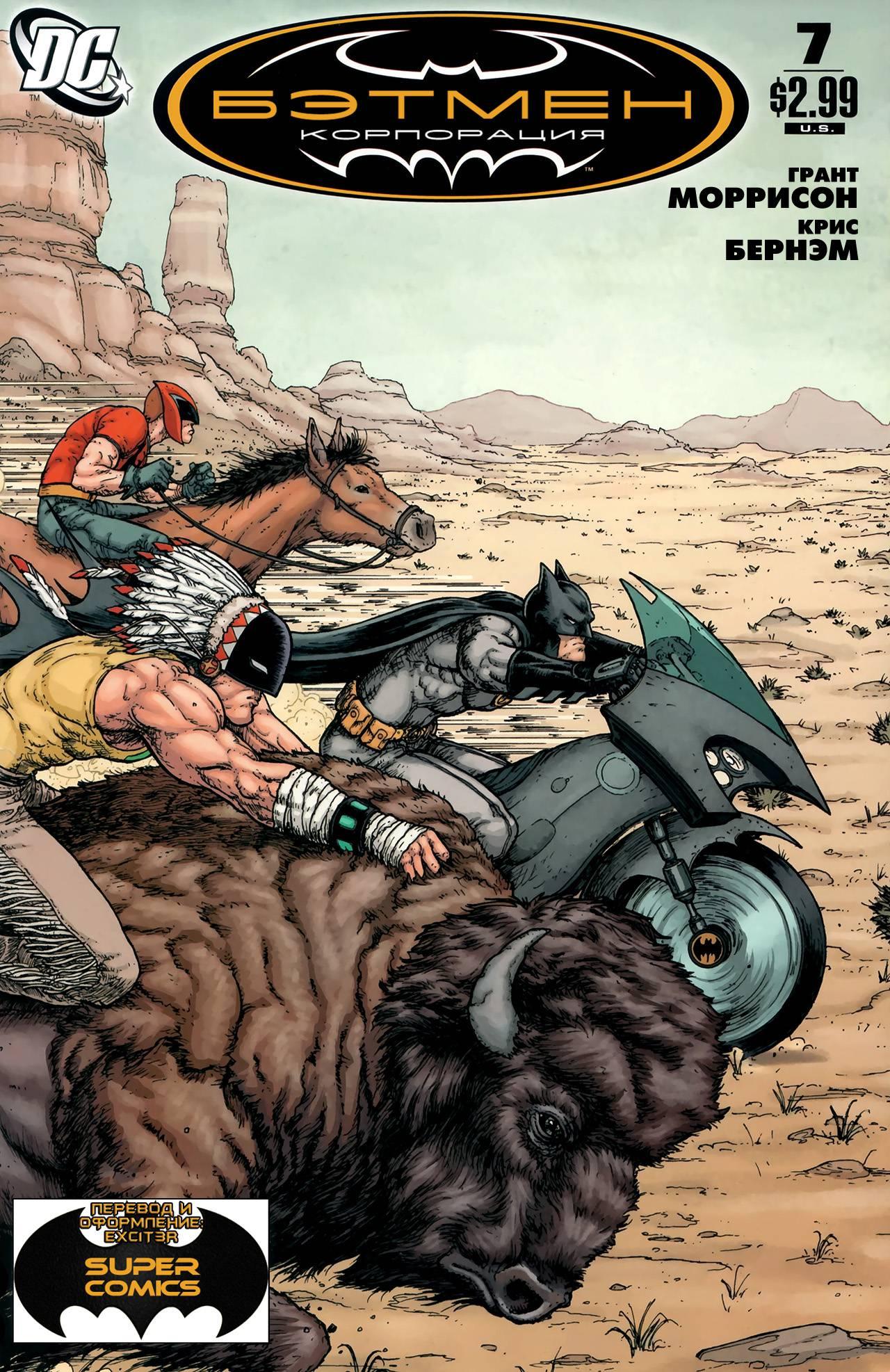 Бэтмен Корпорация №7 онлайн