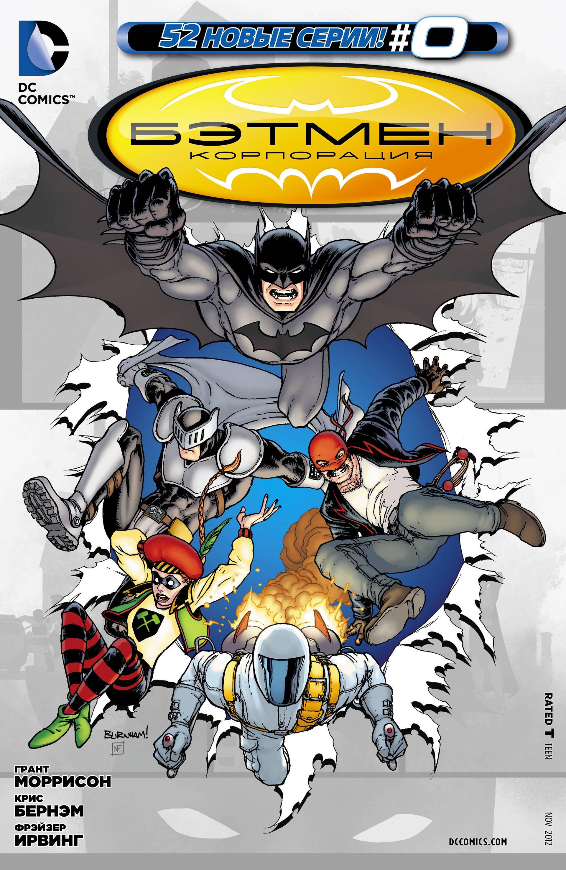 Бэтмен Корпорация №0 онлайн