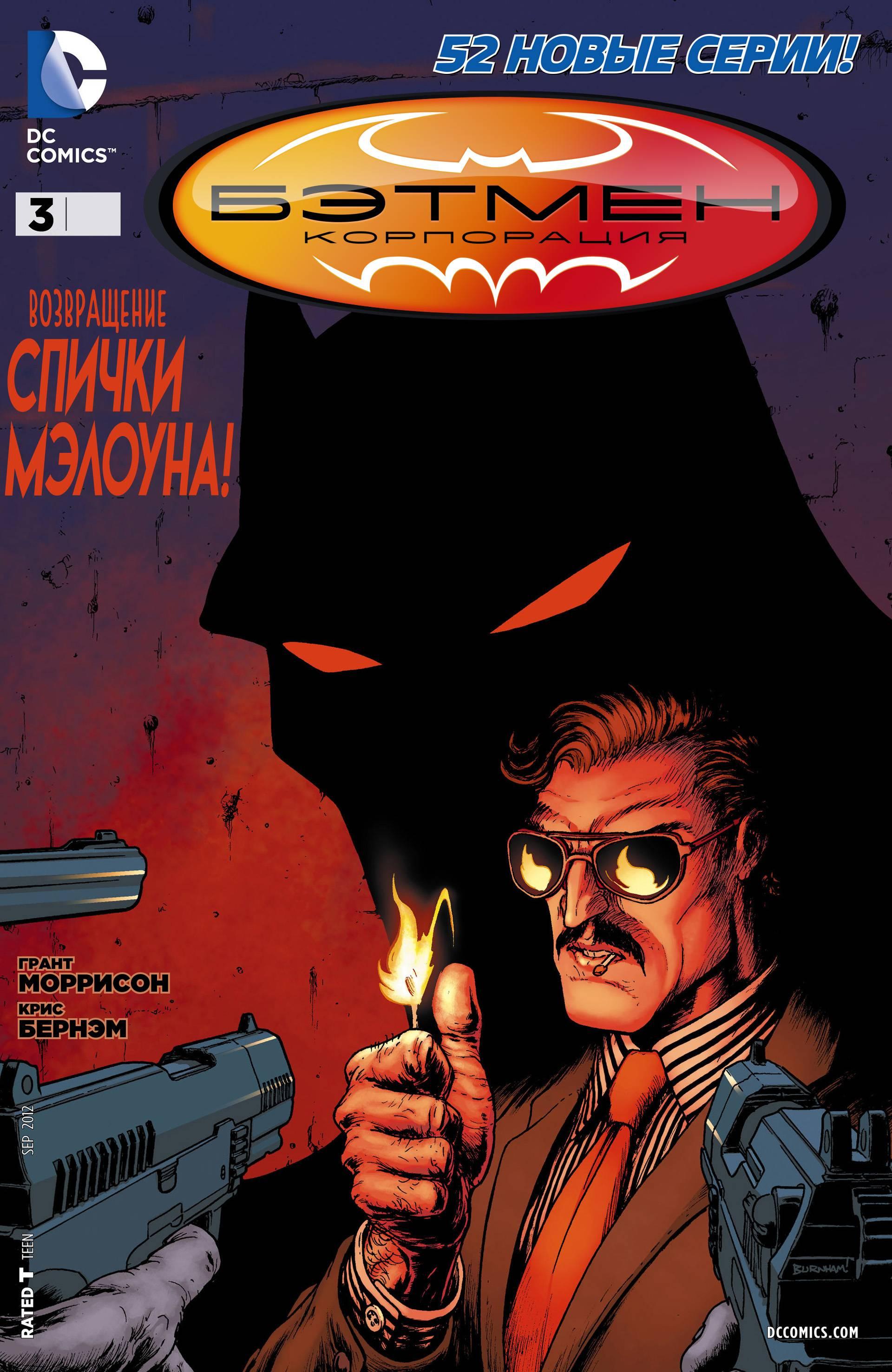 Бэтмен Корпорация №3 онлайн