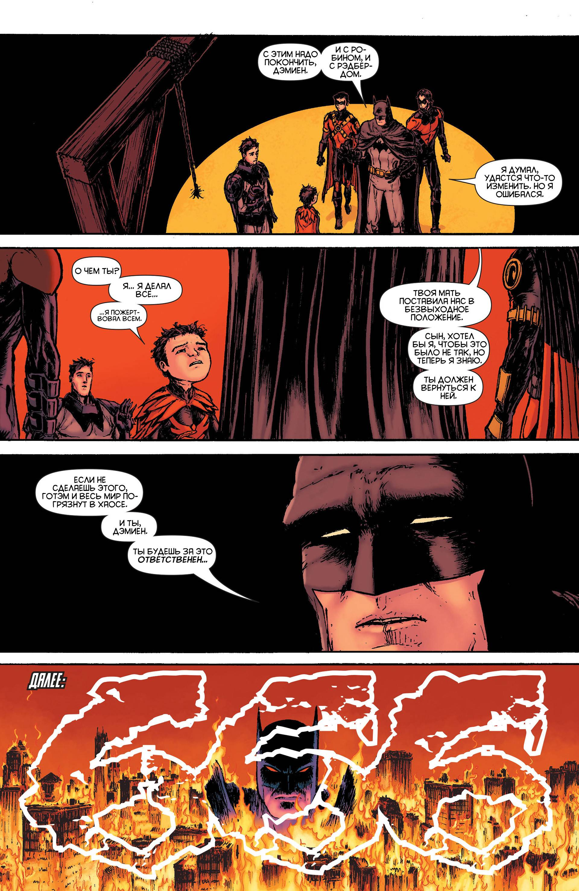 Бэтмен Корпорация №4 онлайн