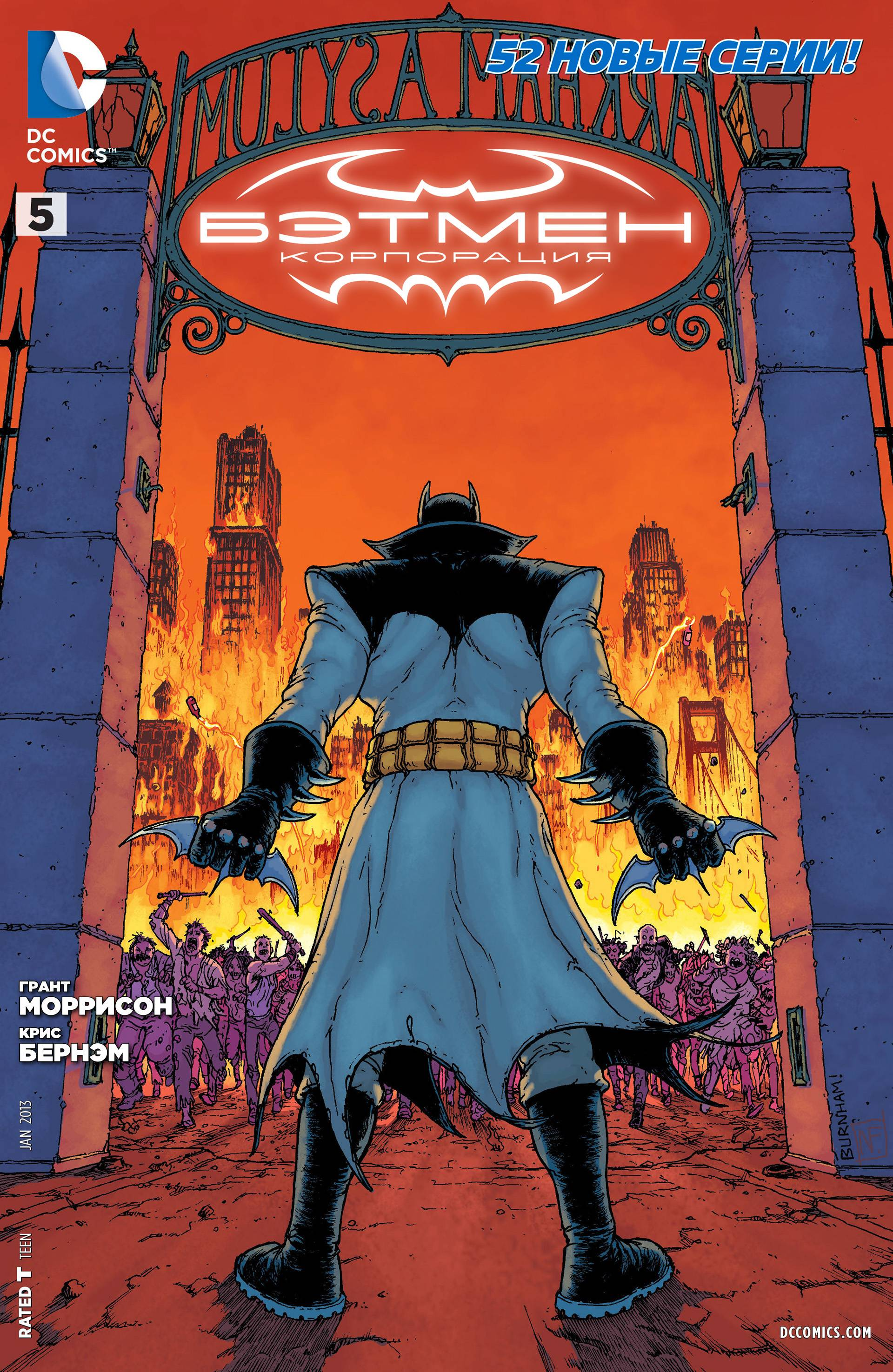 Бэтмен Корпорация №5 онлайн