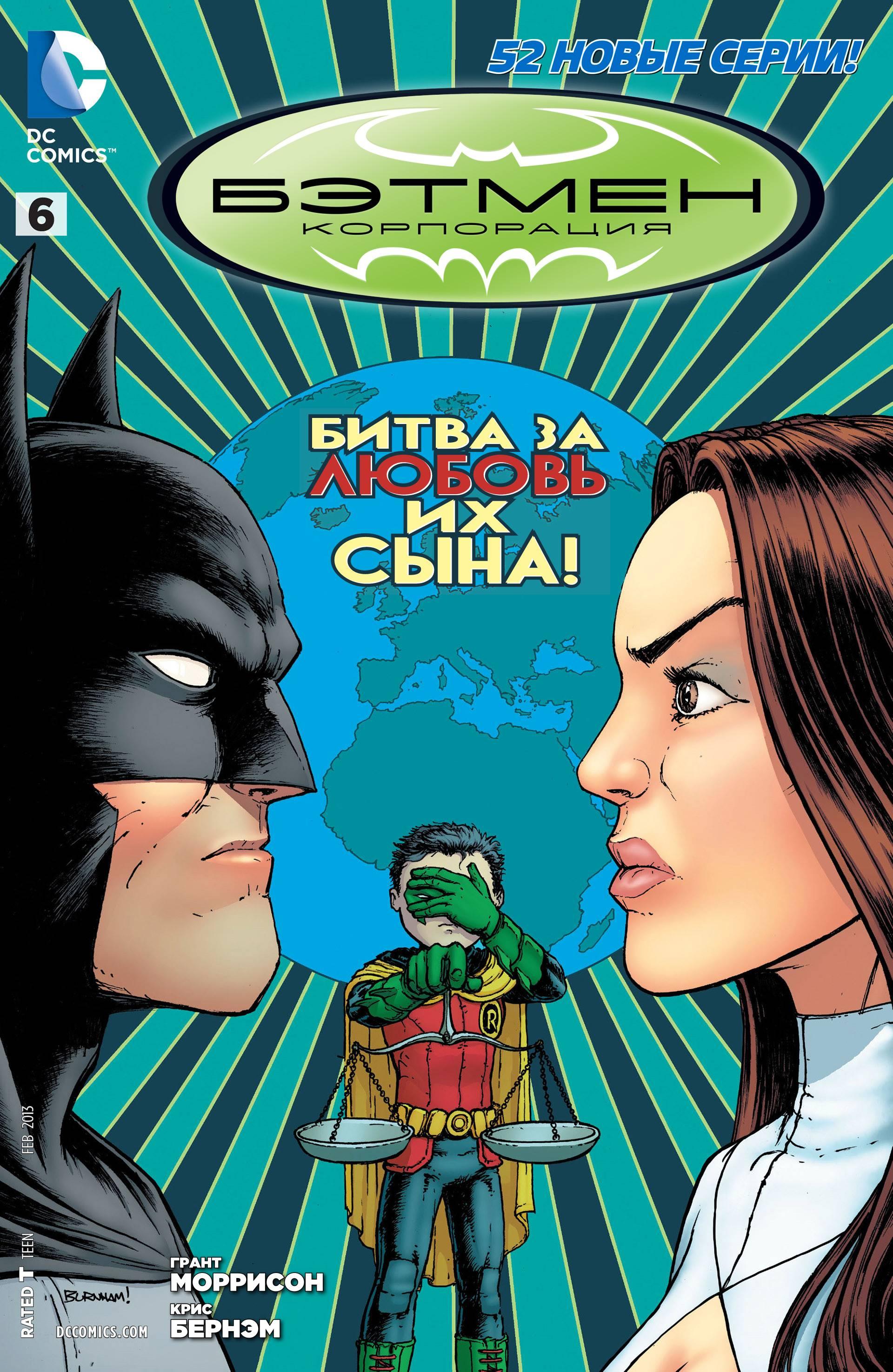 Бэтмен Корпорация №6 онлайн