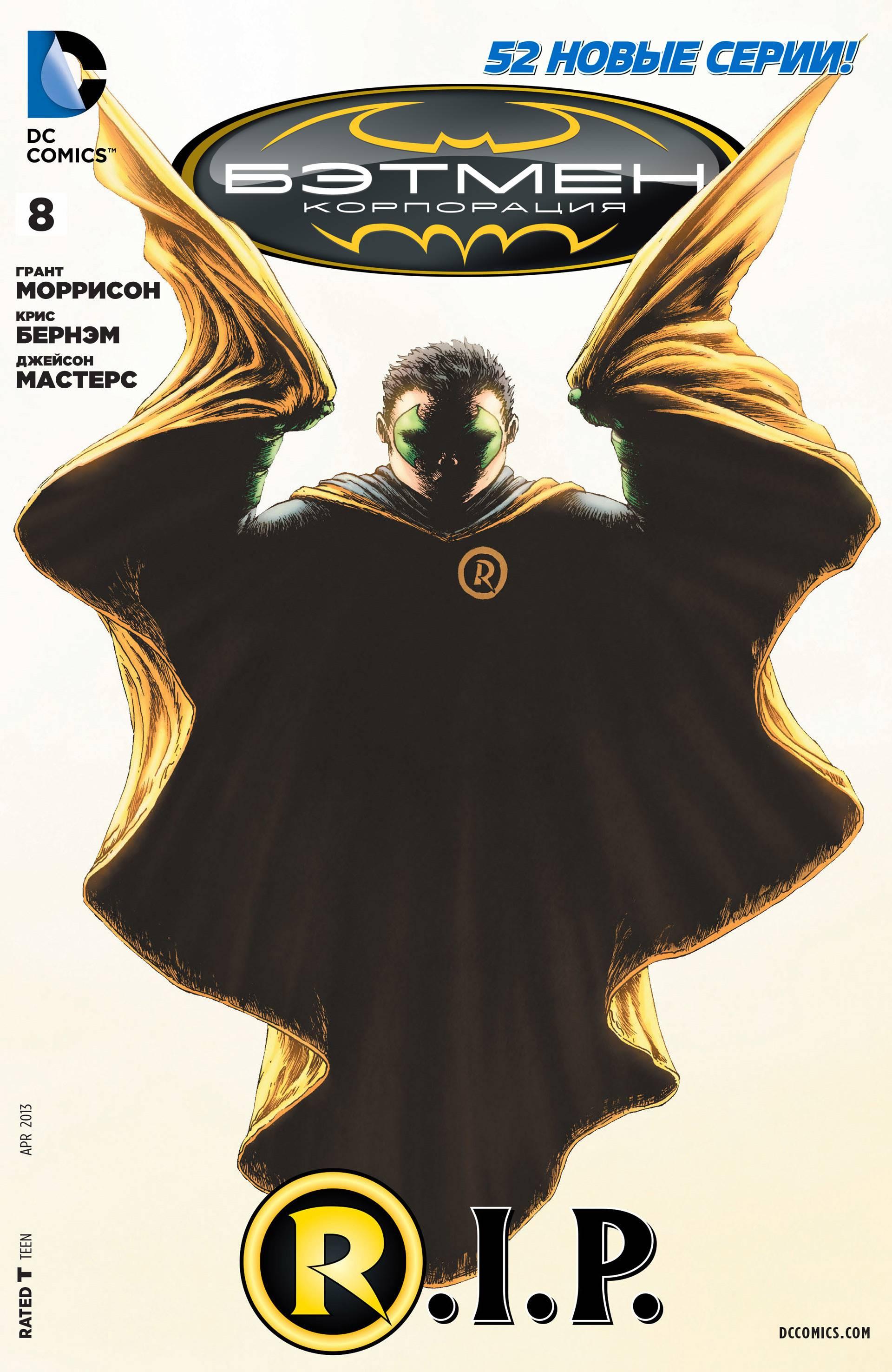 Бэтмен Корпорация №8 онлайн