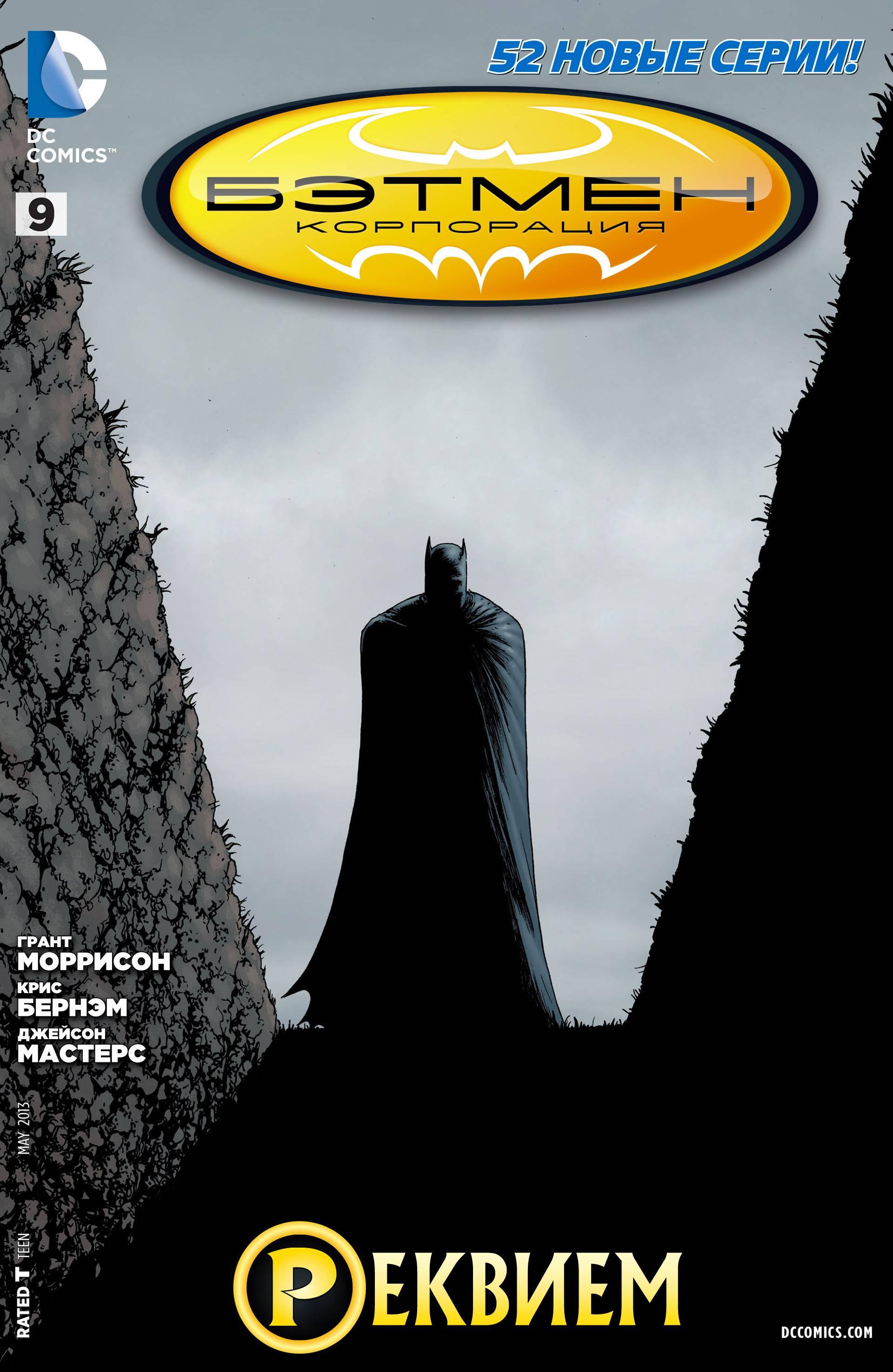Бэтмен Корпорация №9 онлайн