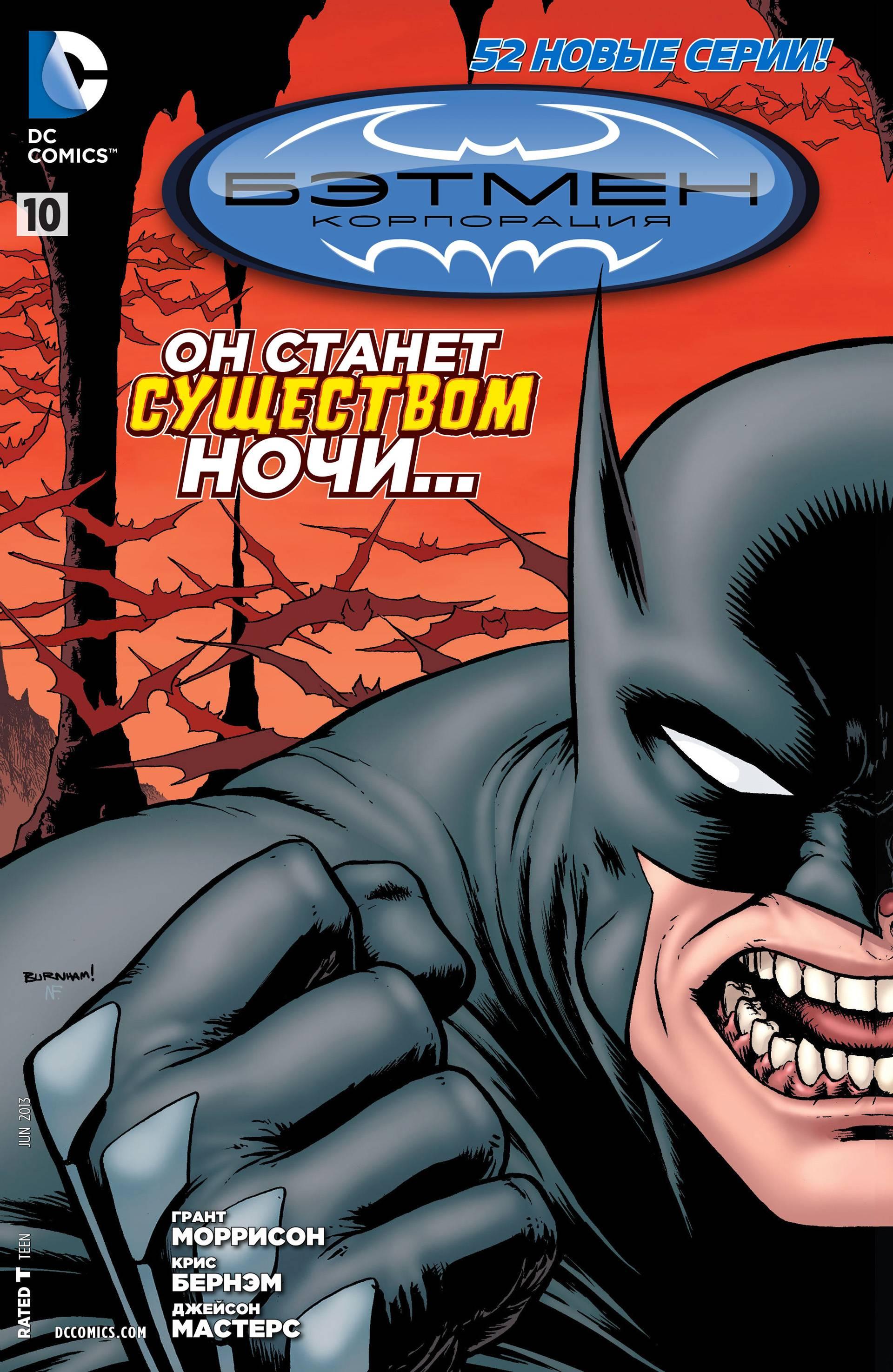Бэтмен Корпорация №10 онлайн