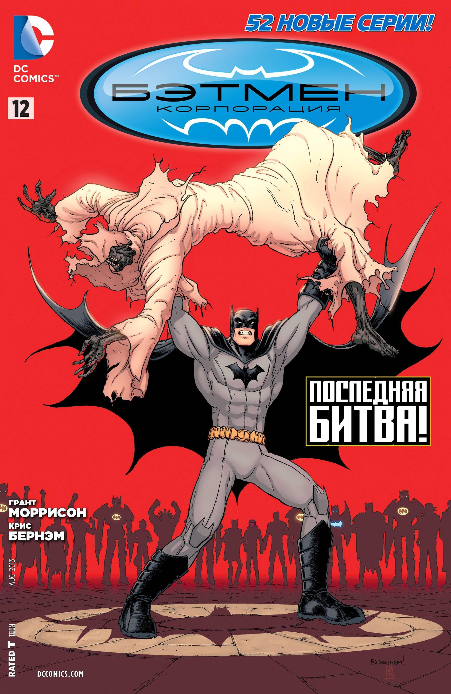 Бэтмен Корпорация №11 онлайн