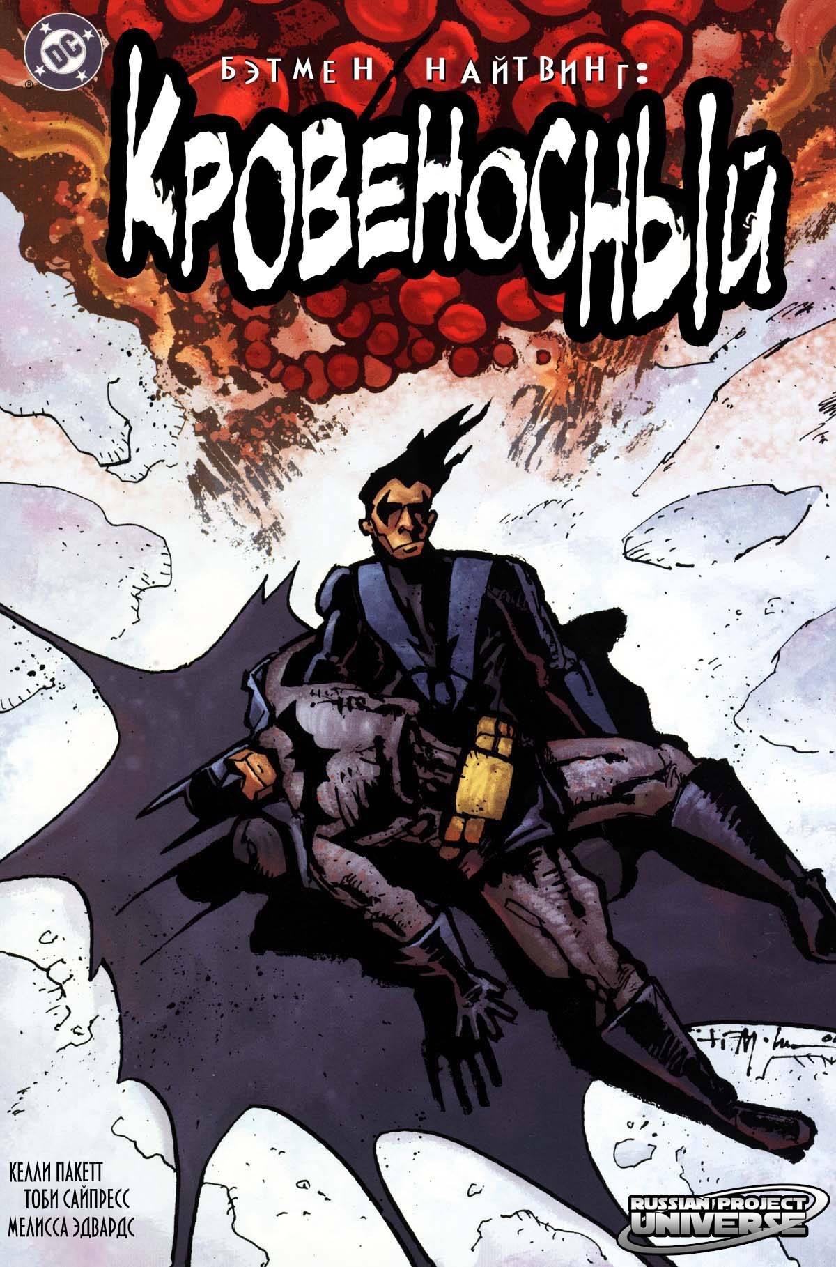Бэтмен/Найтвинг: Кровеносный онлайн