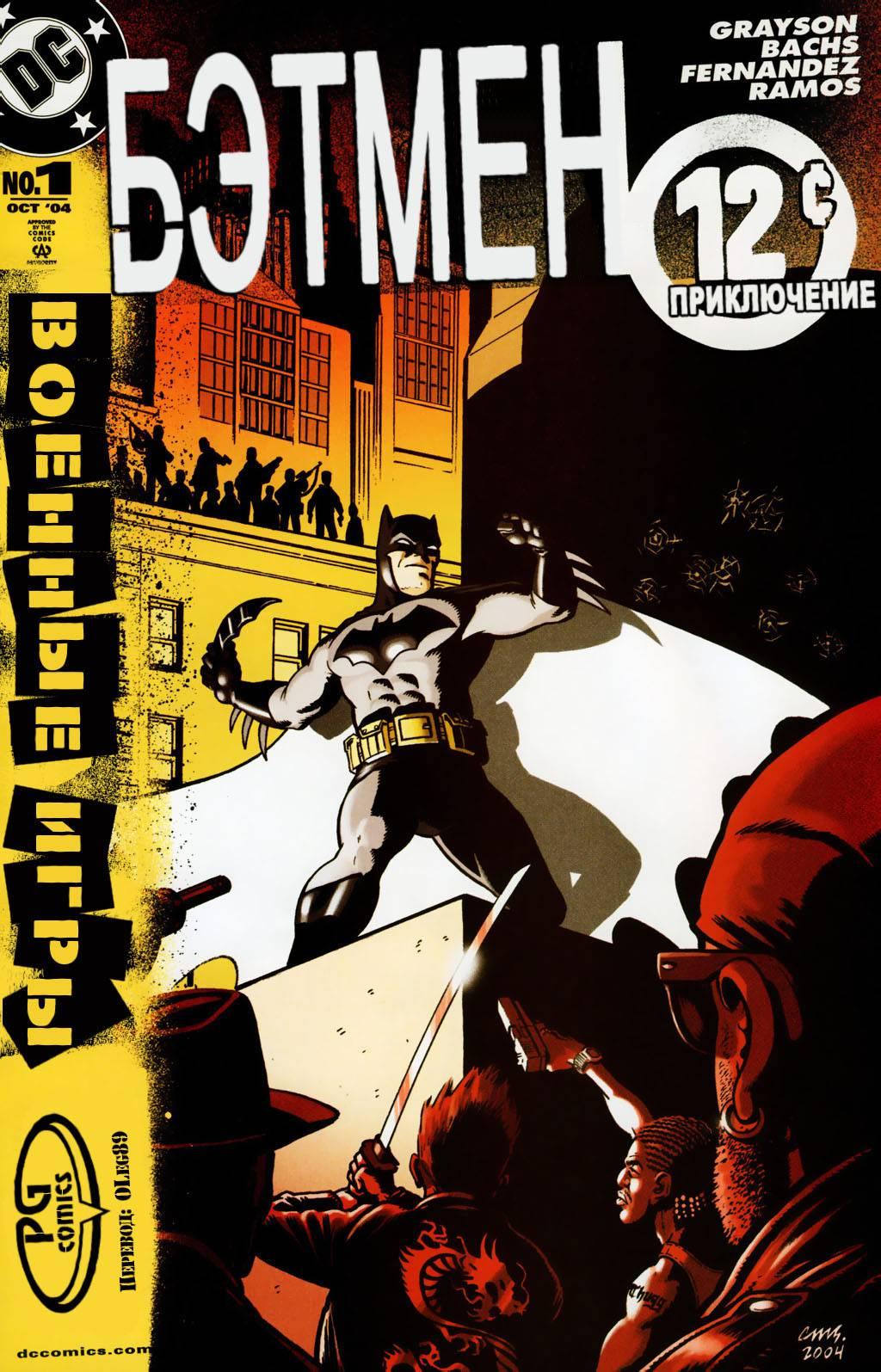 Бэтмен: 12-тицентовое приключение онлайн