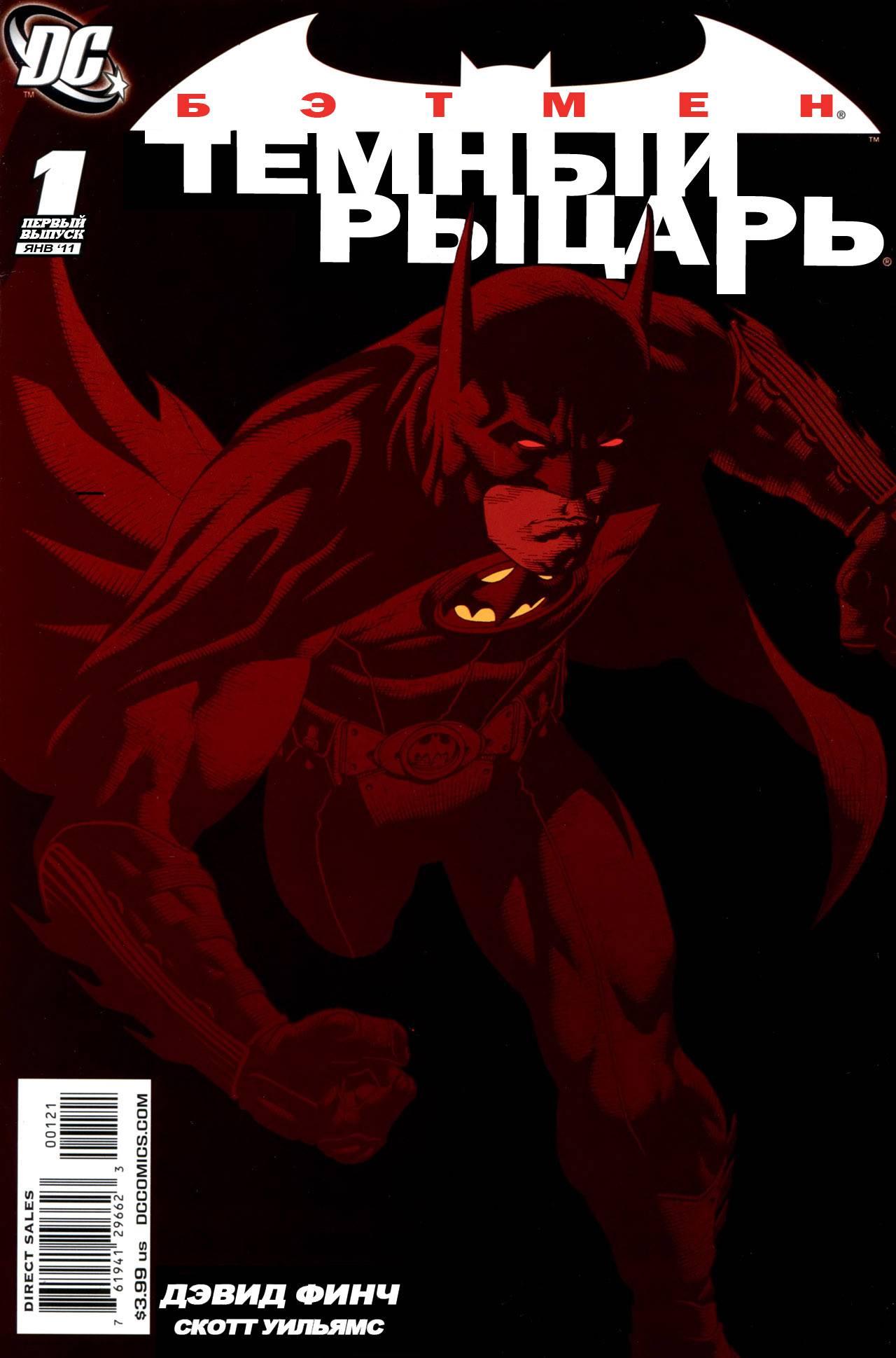 Бэтмен: Тёмный Рыцарь №1 онлайн