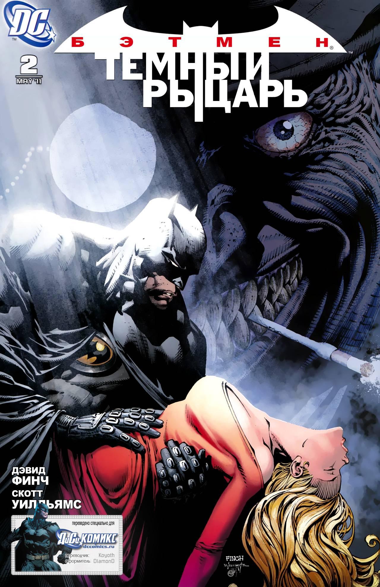 Бэтмен: Тёмный Рыцарь №2 онлайн