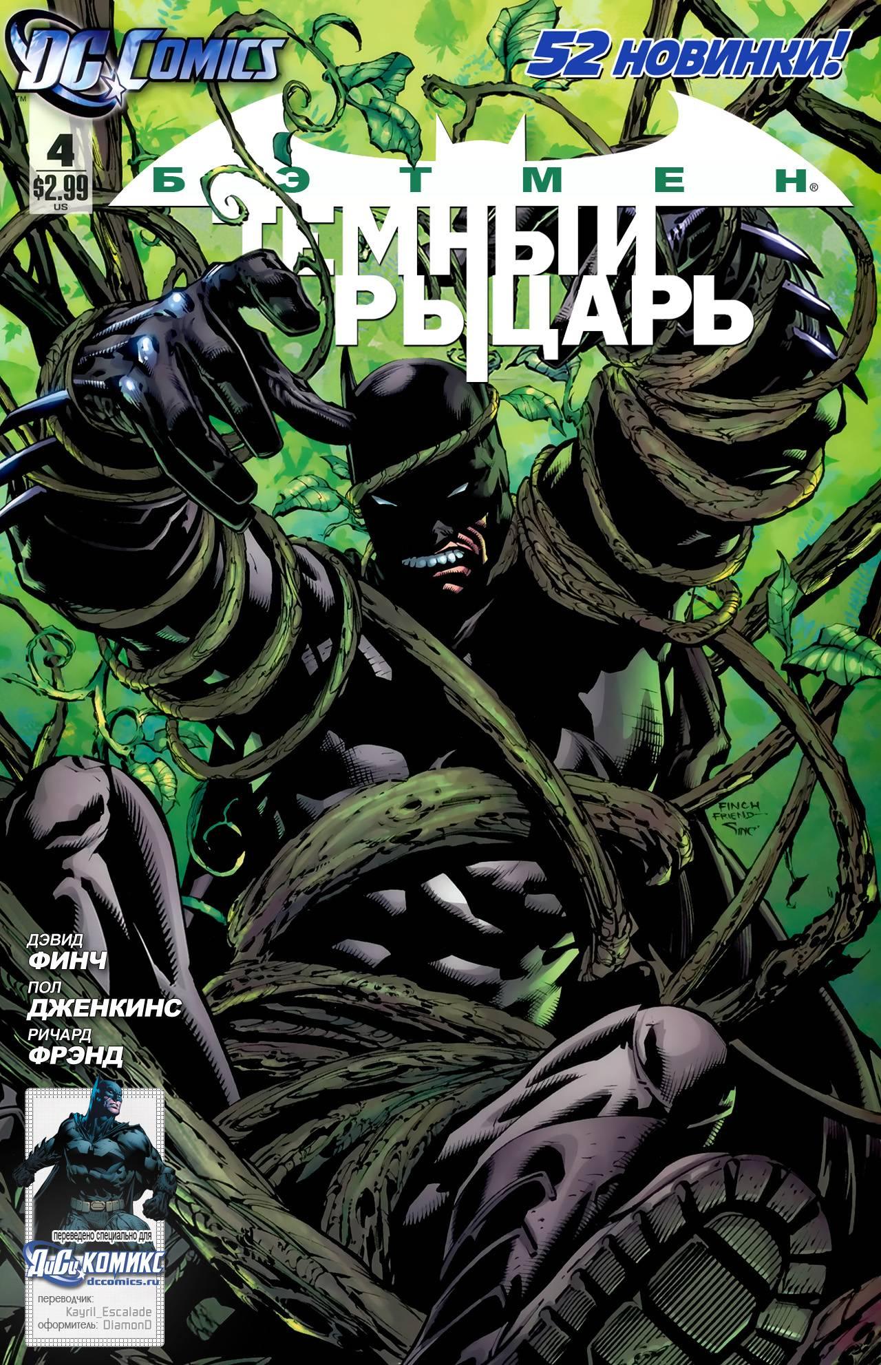 Бэтмен: Темный Рыцарь №4 онлайн