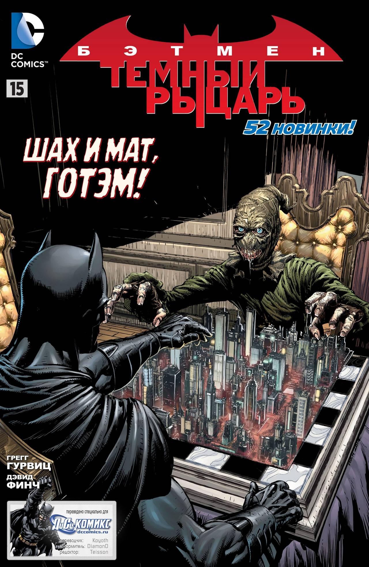 Бэтмен: Темный Рыцарь №15 онлайн