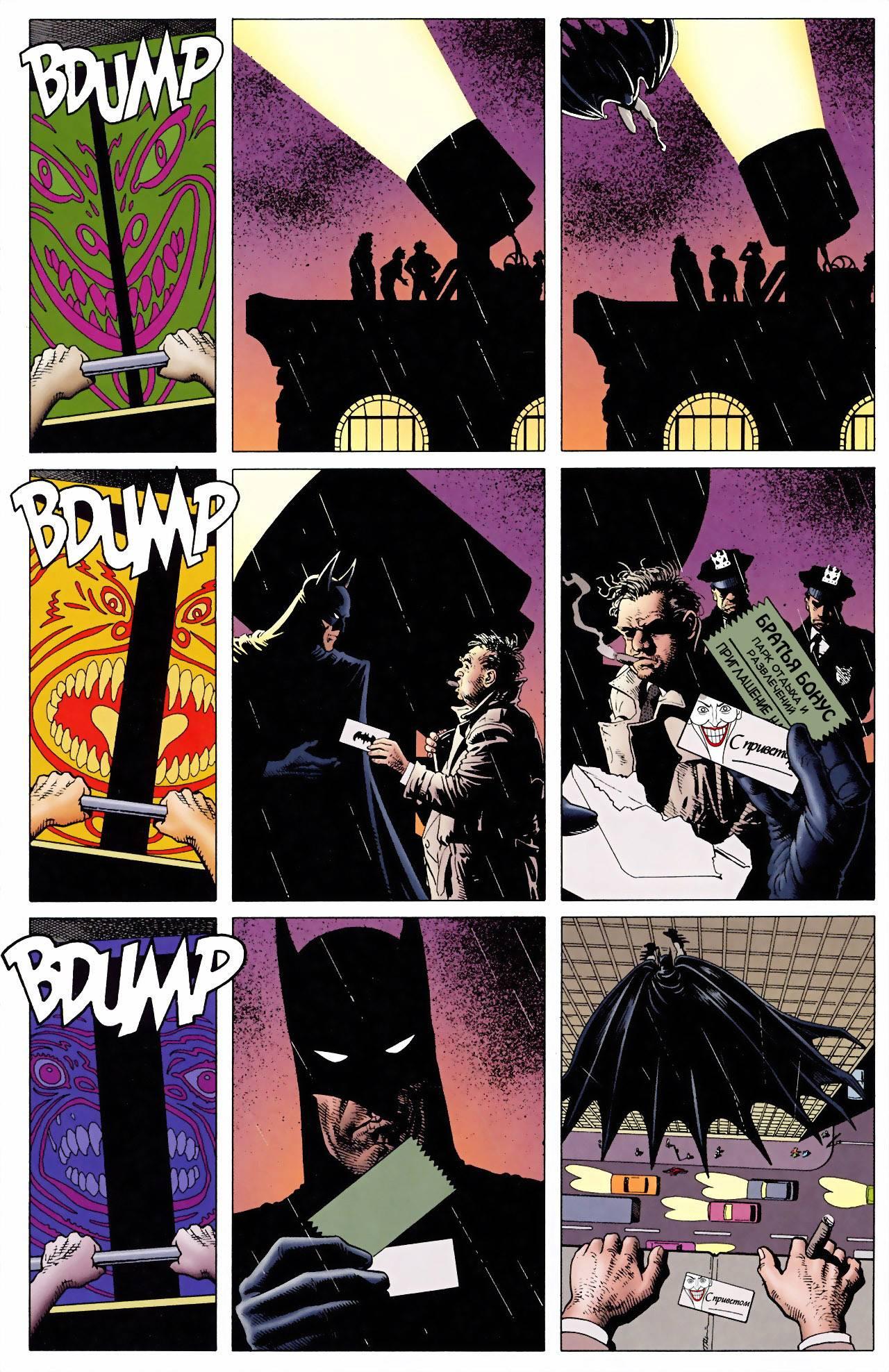 Фильм Бэтмен: Убийственная шутка