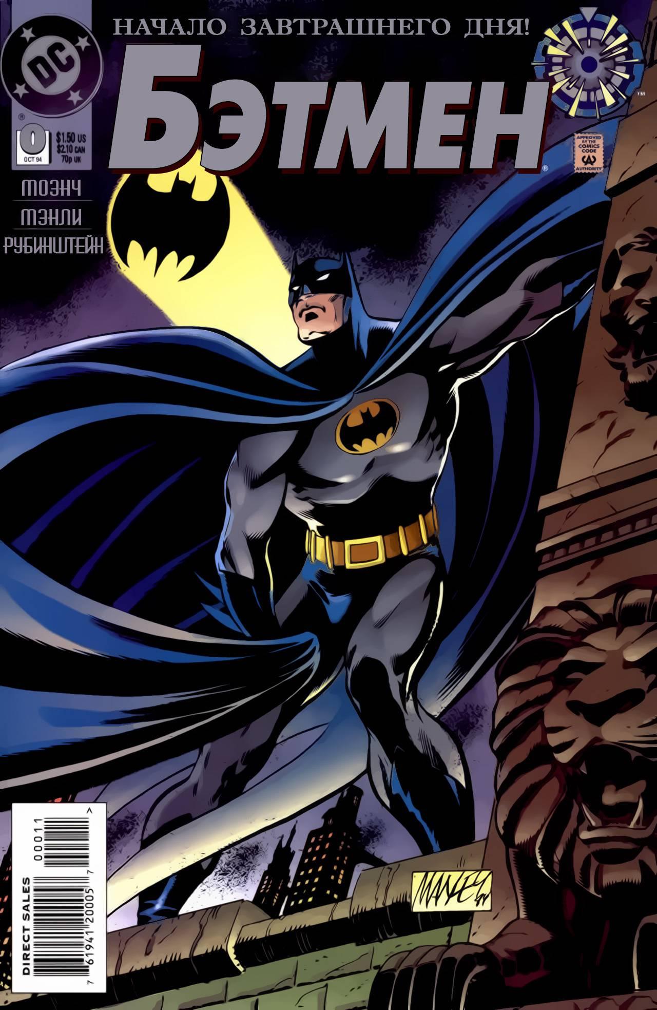 Бэтмен №0 онлайн