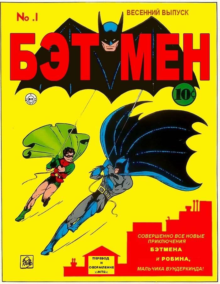 Batman 1 скачать торрент