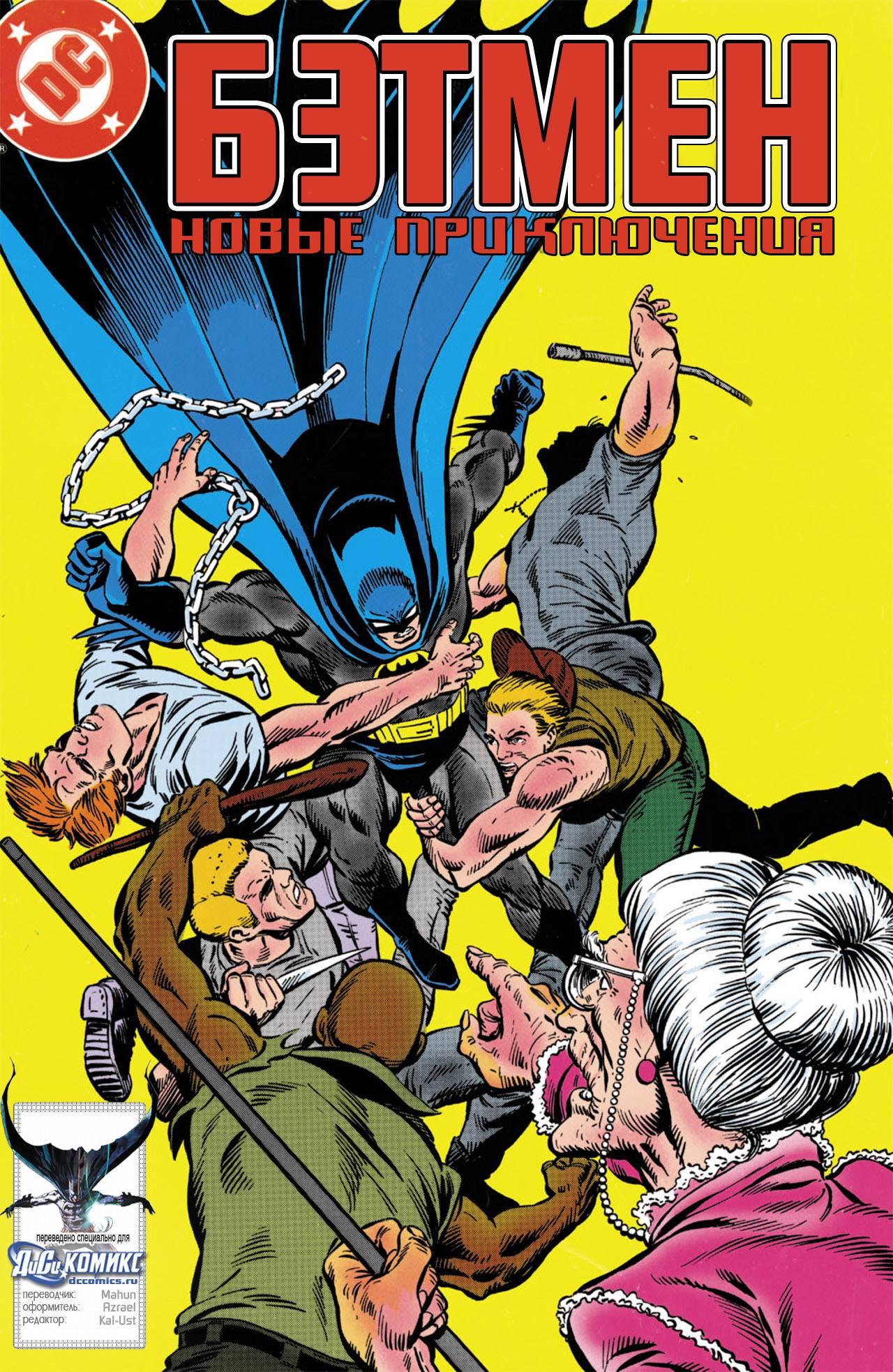 Бэтмен №409 онлайн