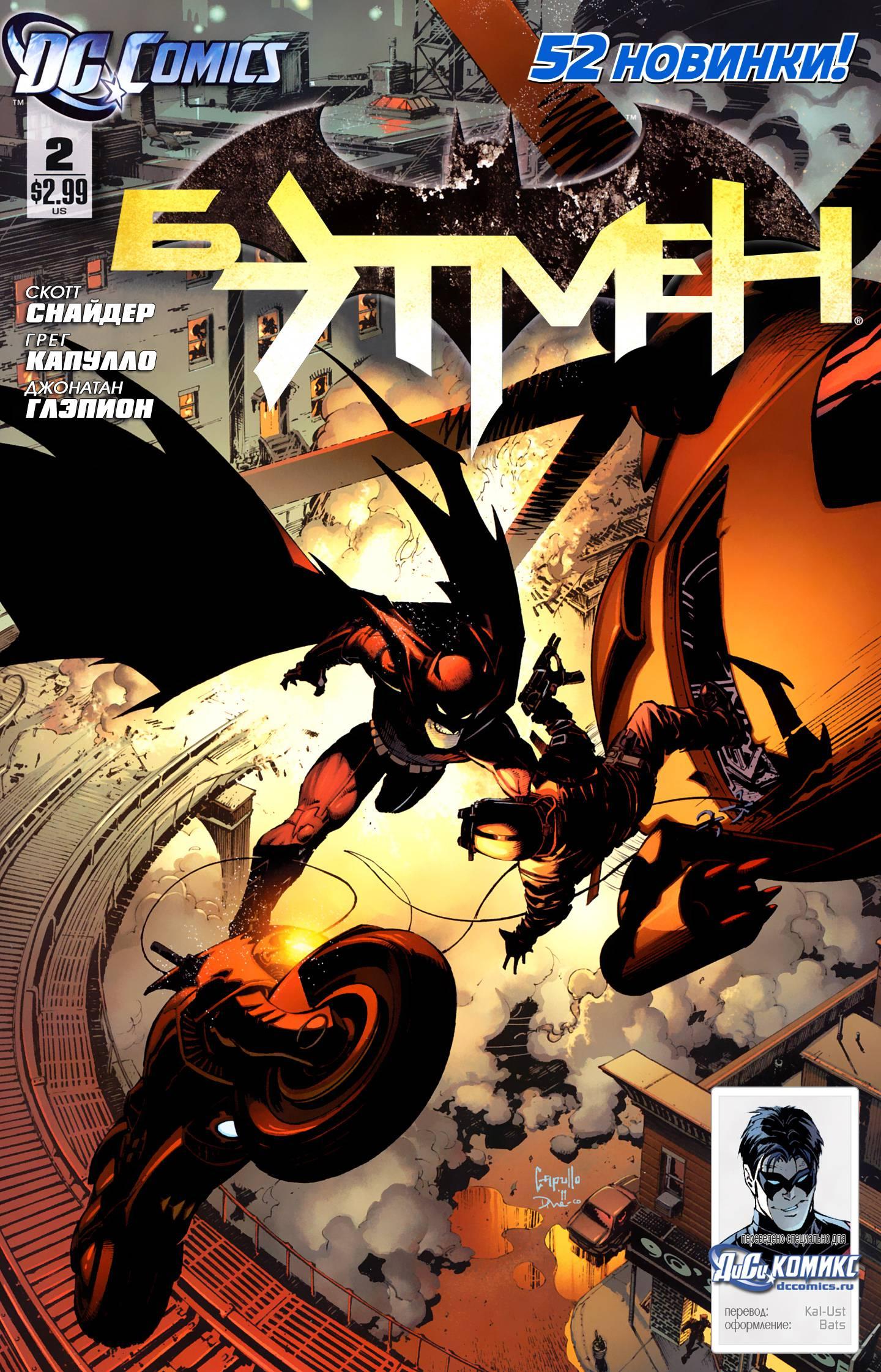 Бэтмен №2 онлайн