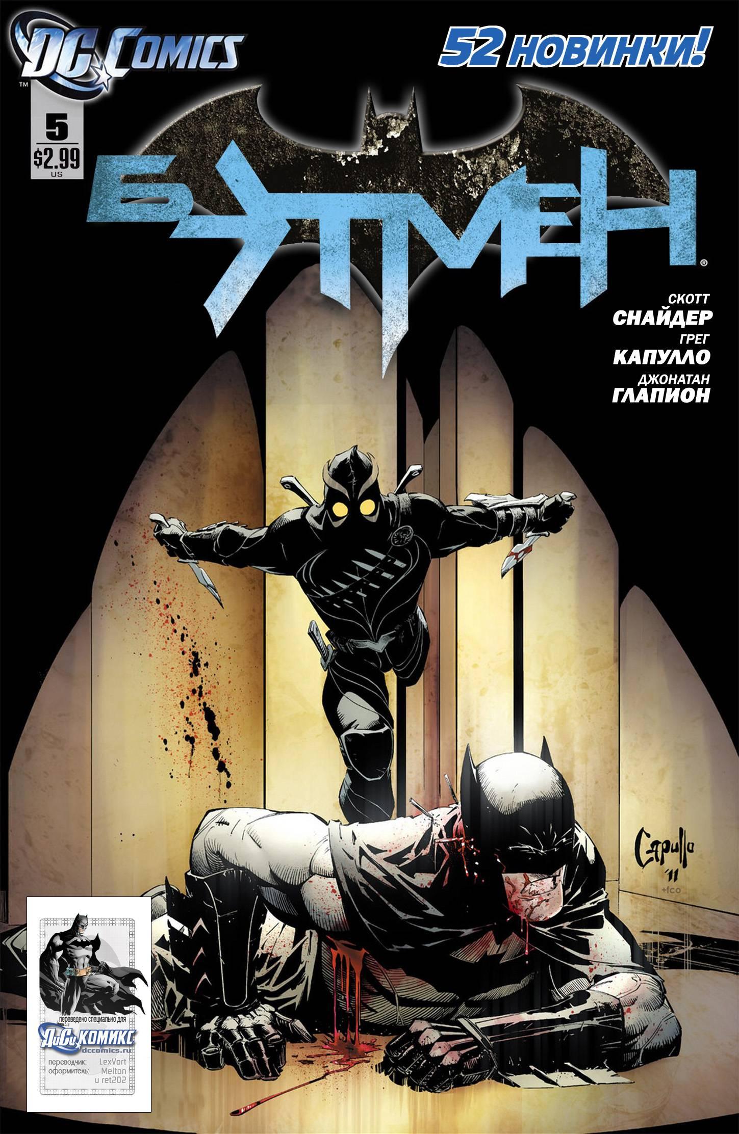 Бэтмен №5 онлайн