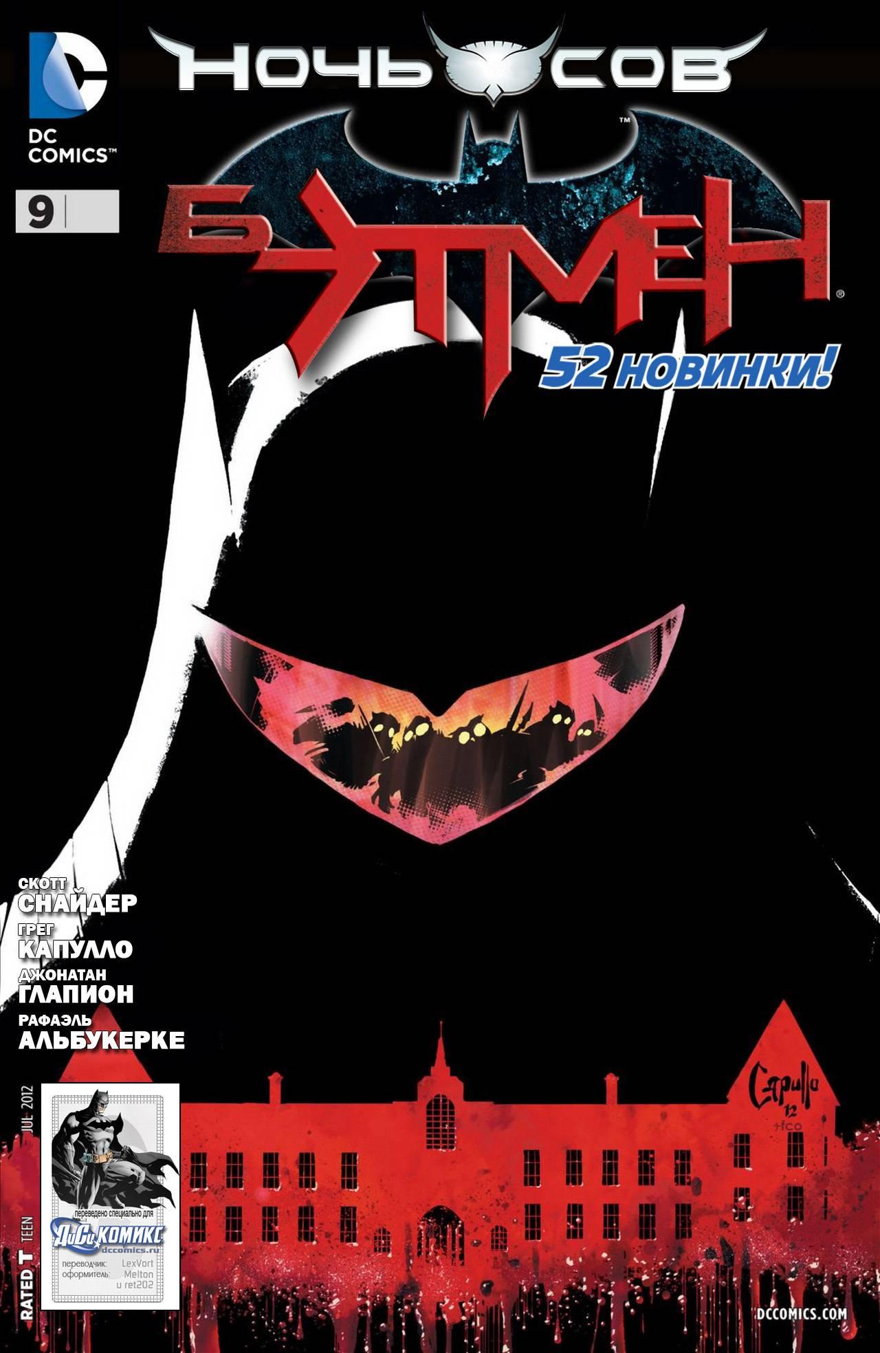 Бэтмен №9 онлайн