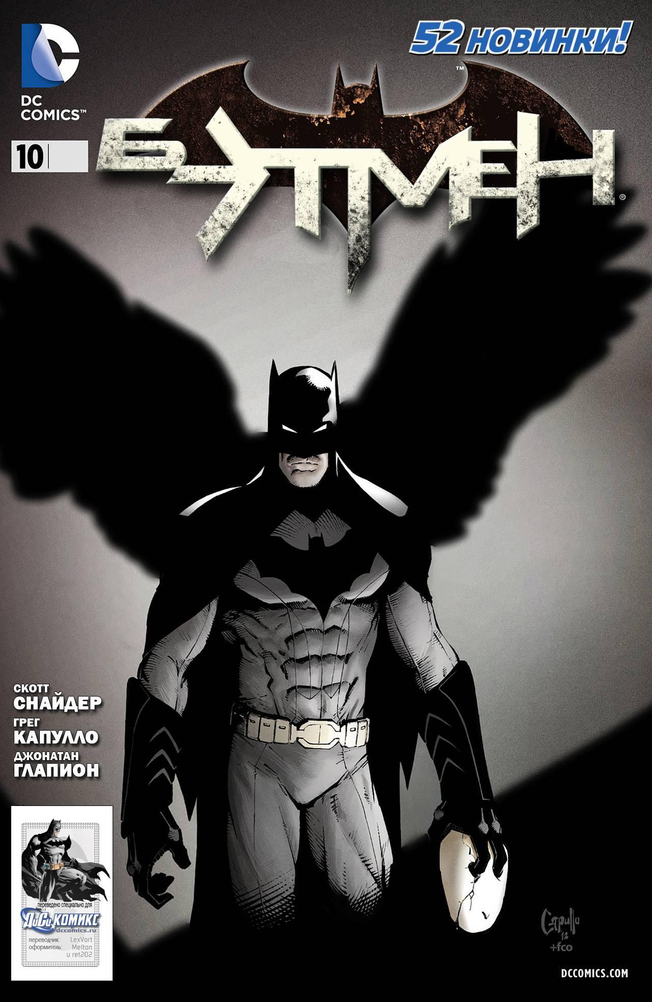 Бэтмен №10 онлайн