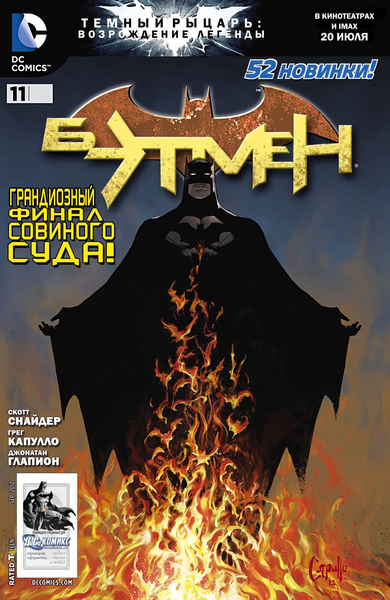 Бэтмен №11 онлайн
