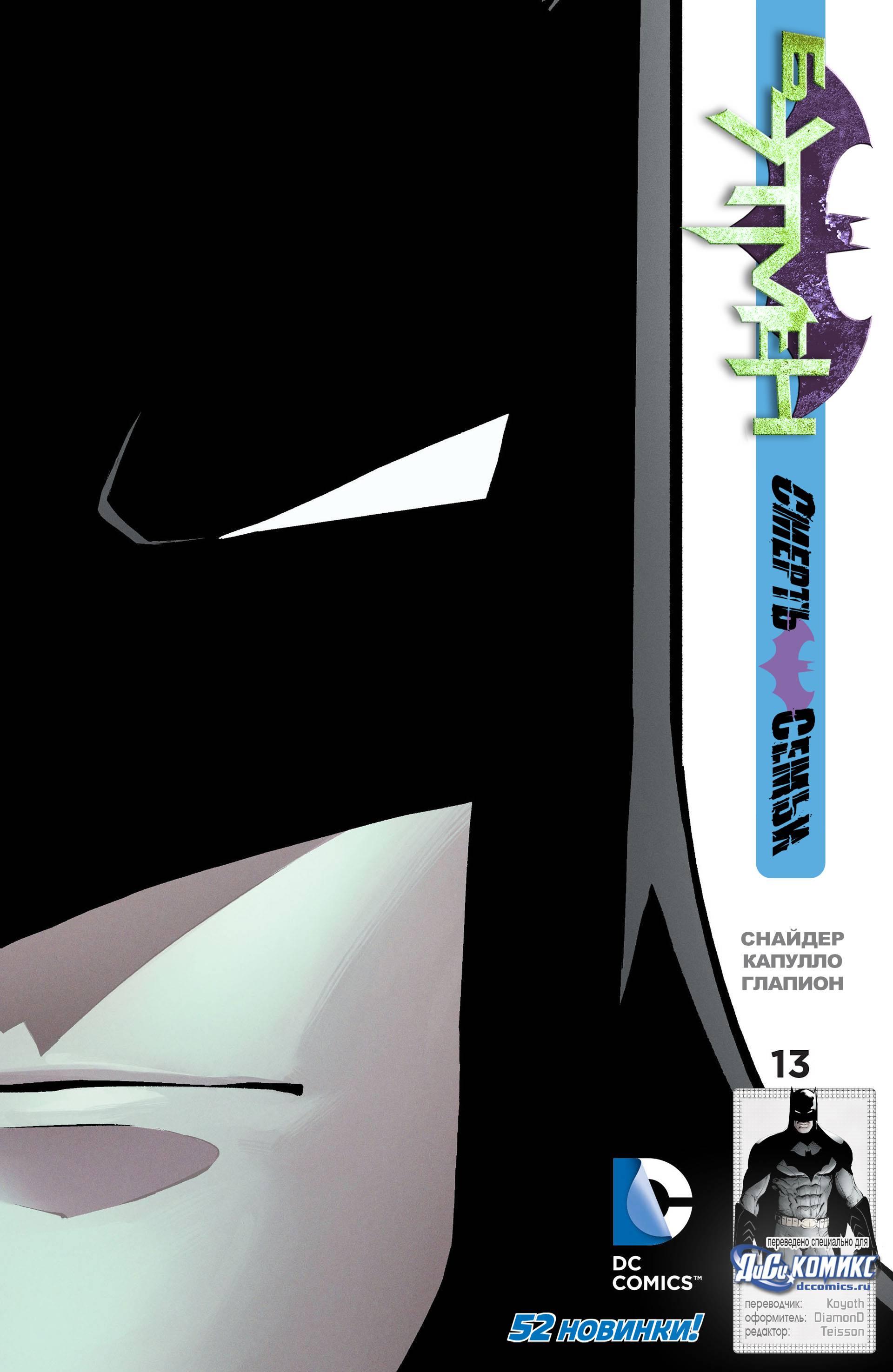 Бэтмен №13 онлайн