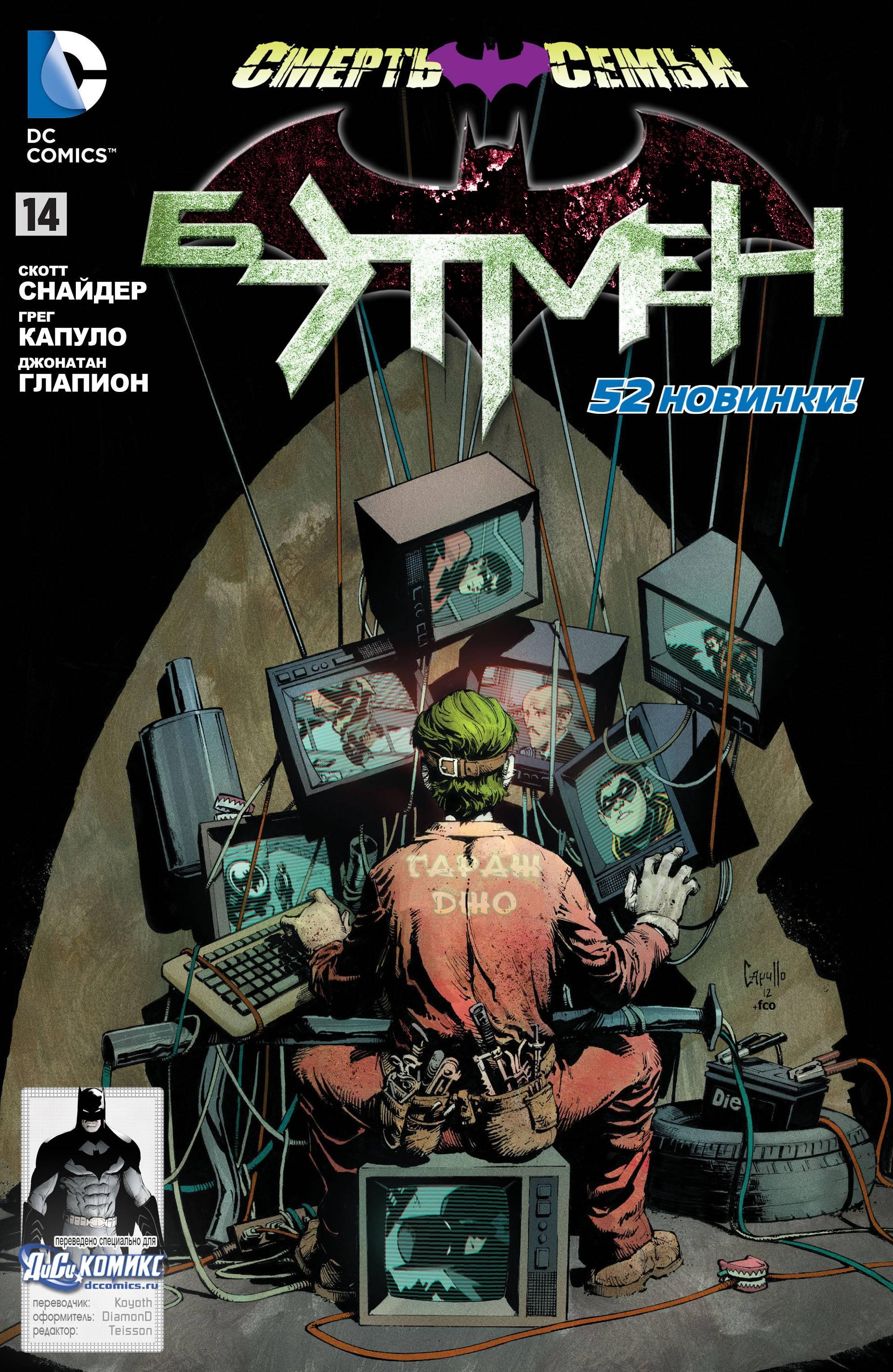 Бэтмен №14 онлайн