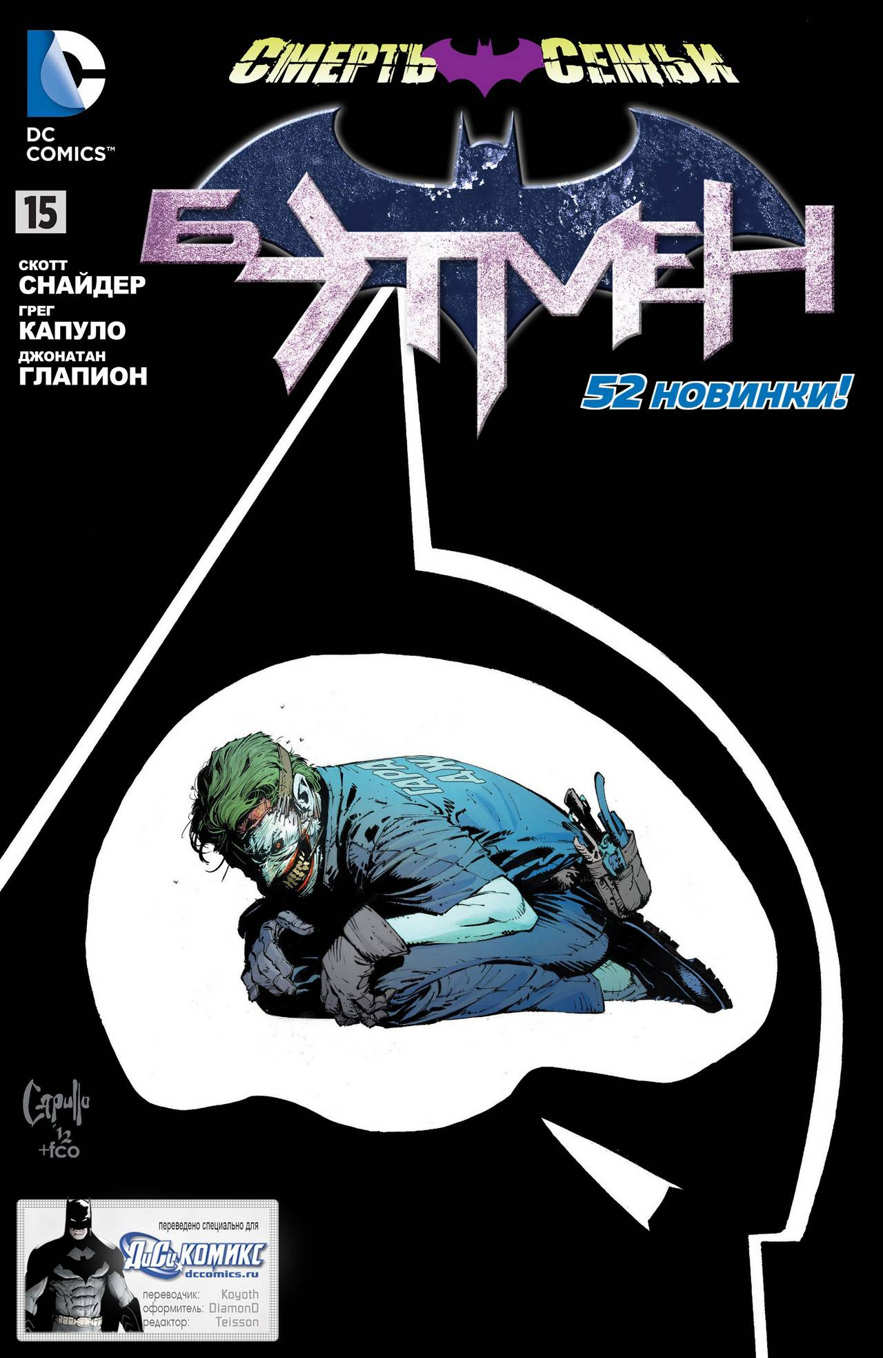 Бэтмен №15 онлайн