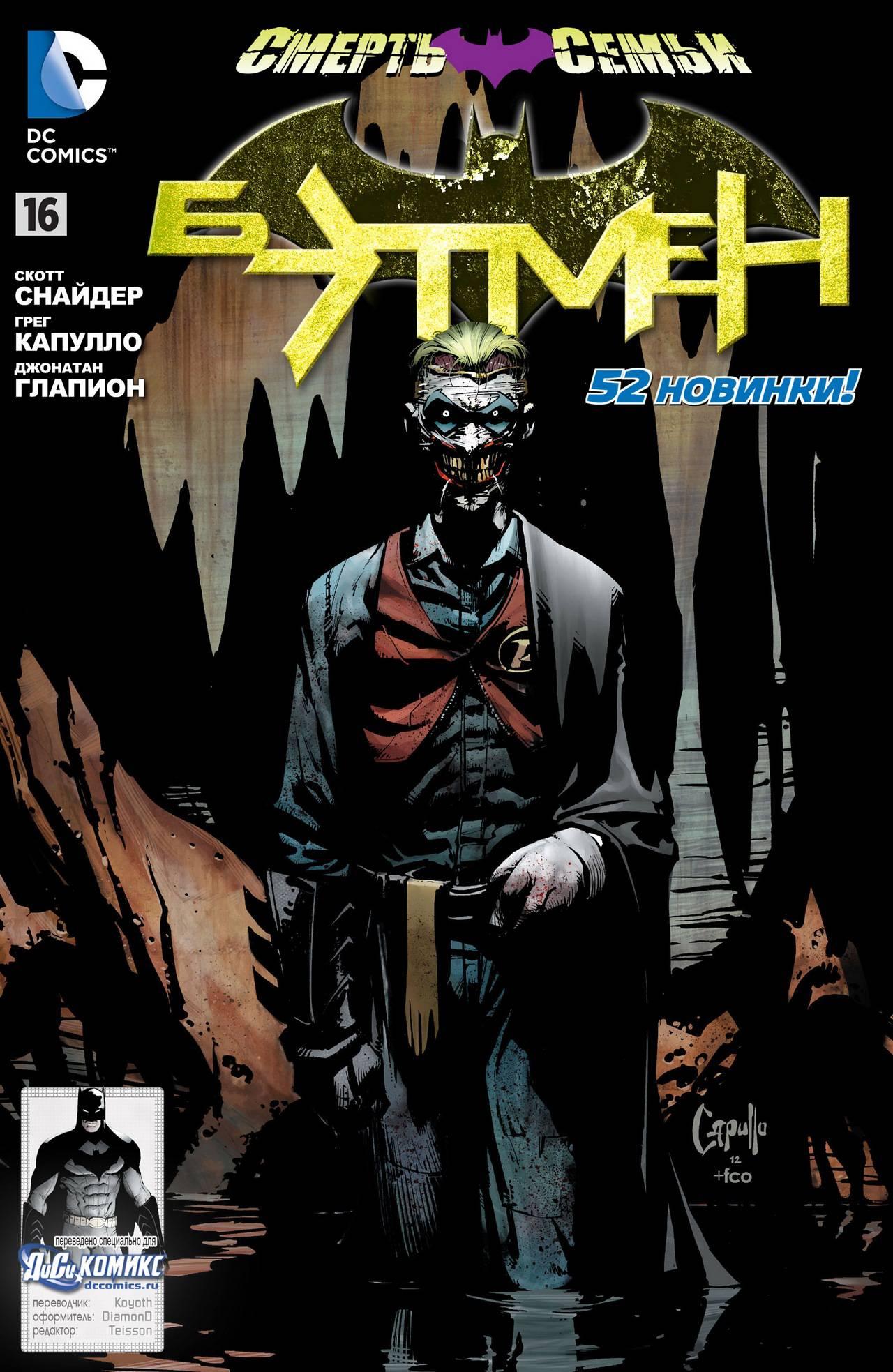 Бэтмен №16 онлайн