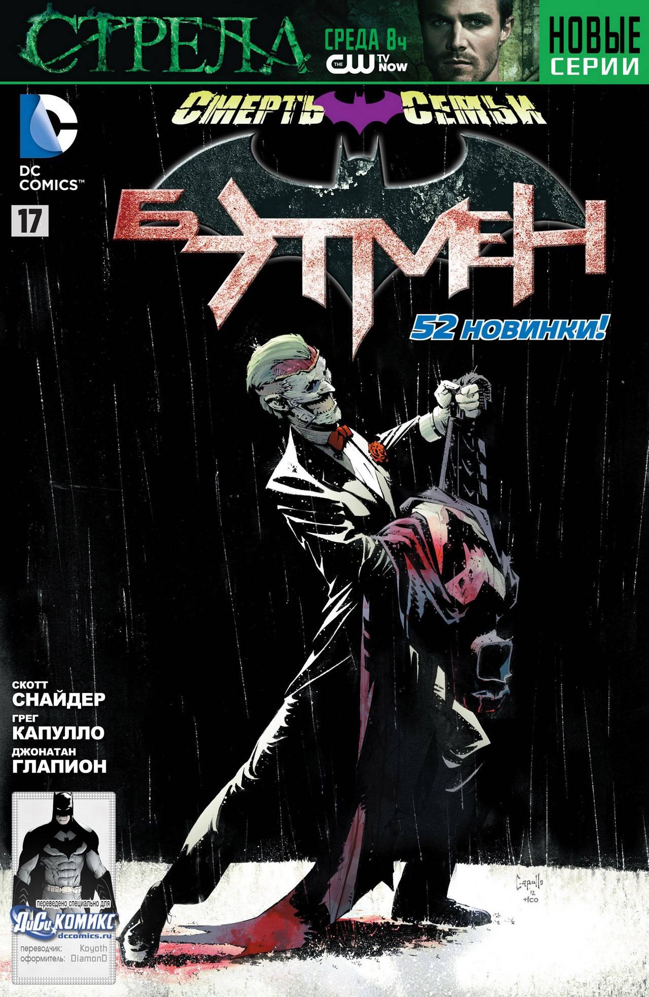 Бэтмен №17 онлайн