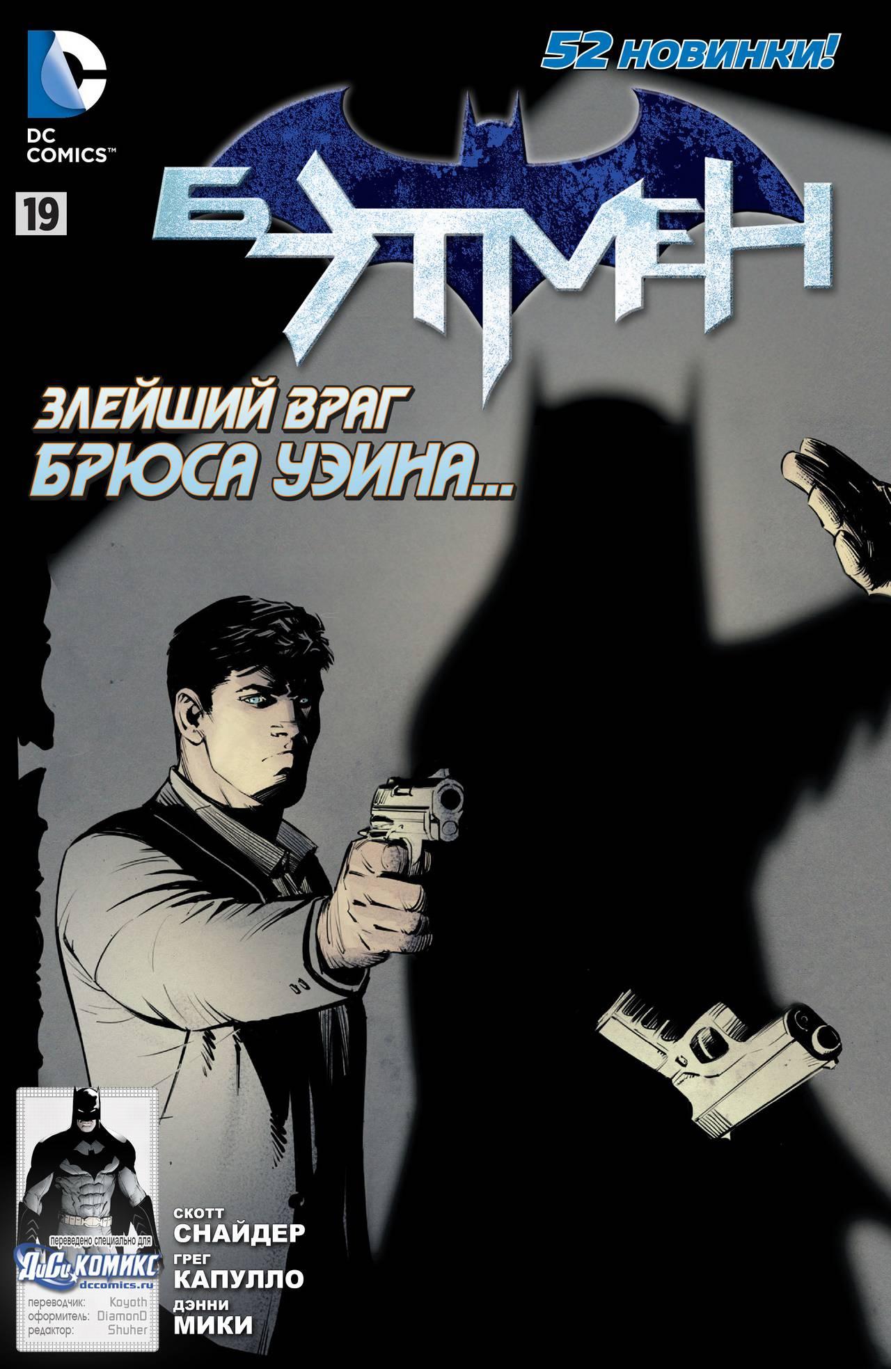 Бэтмен №19 онлайн