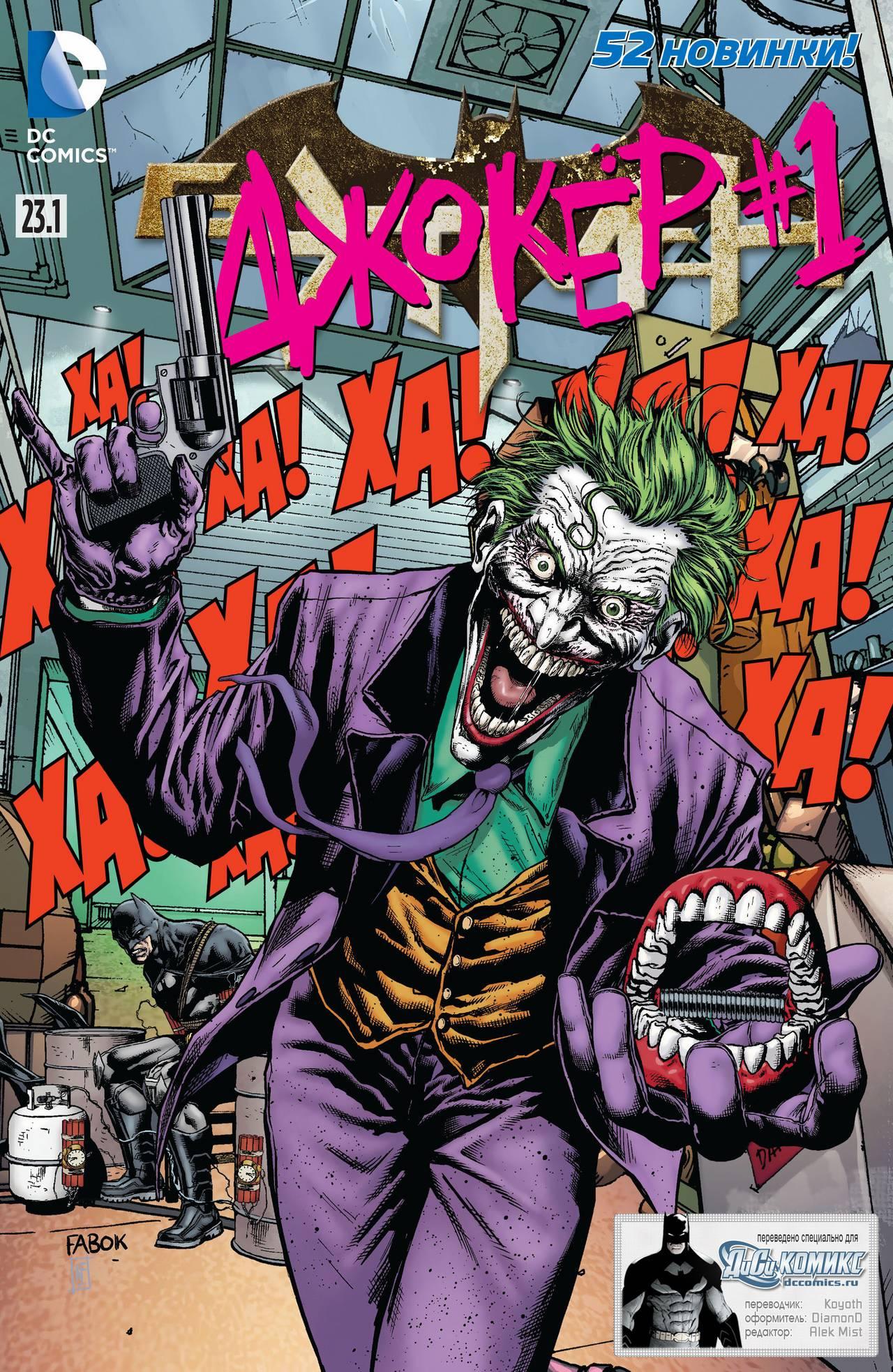 Бэтмен №23.1 онлайн