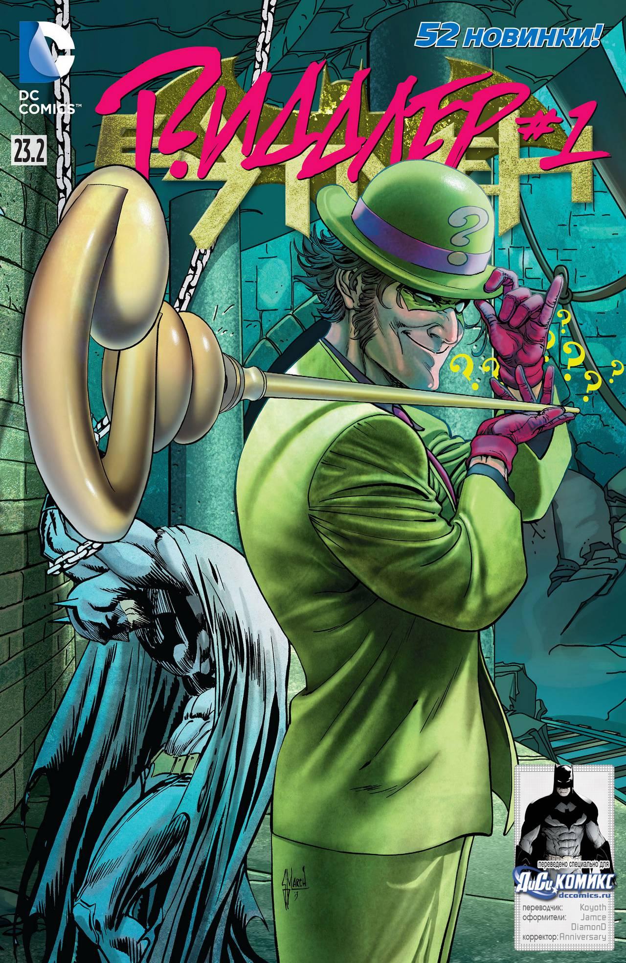 Бэтмен №23.2 онлайн