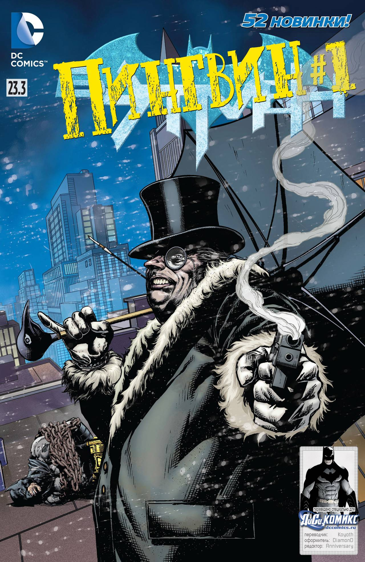 Бэтмен №23.3 онлайн