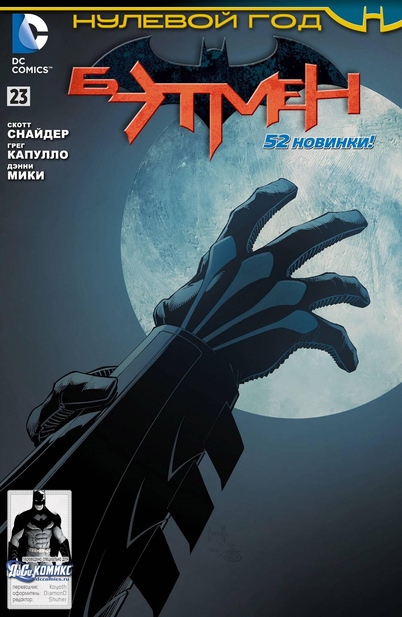 Бэтмен №23 онлайн